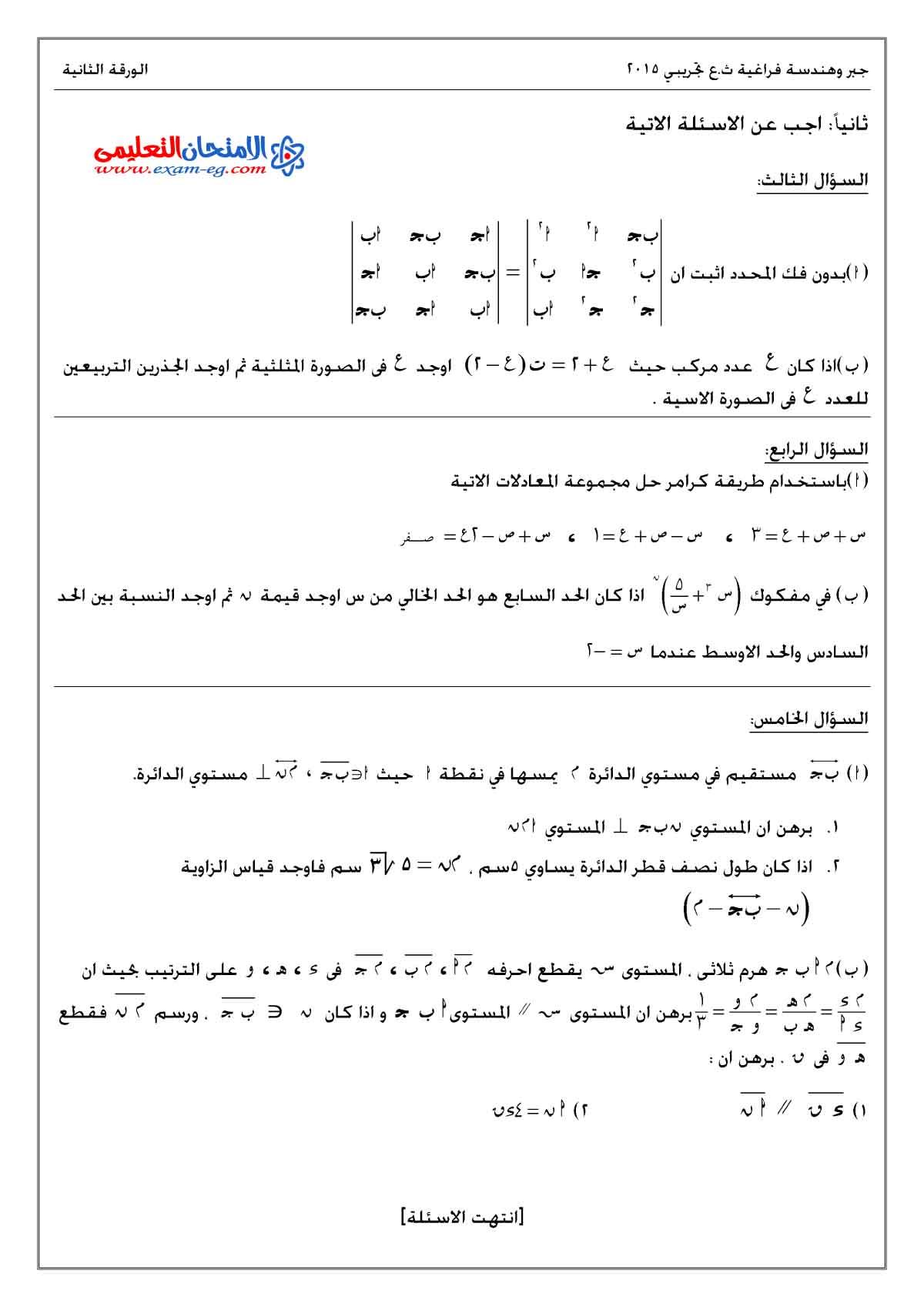 امتحان الوزارة فى الجبر والهندسة الفراغية 1