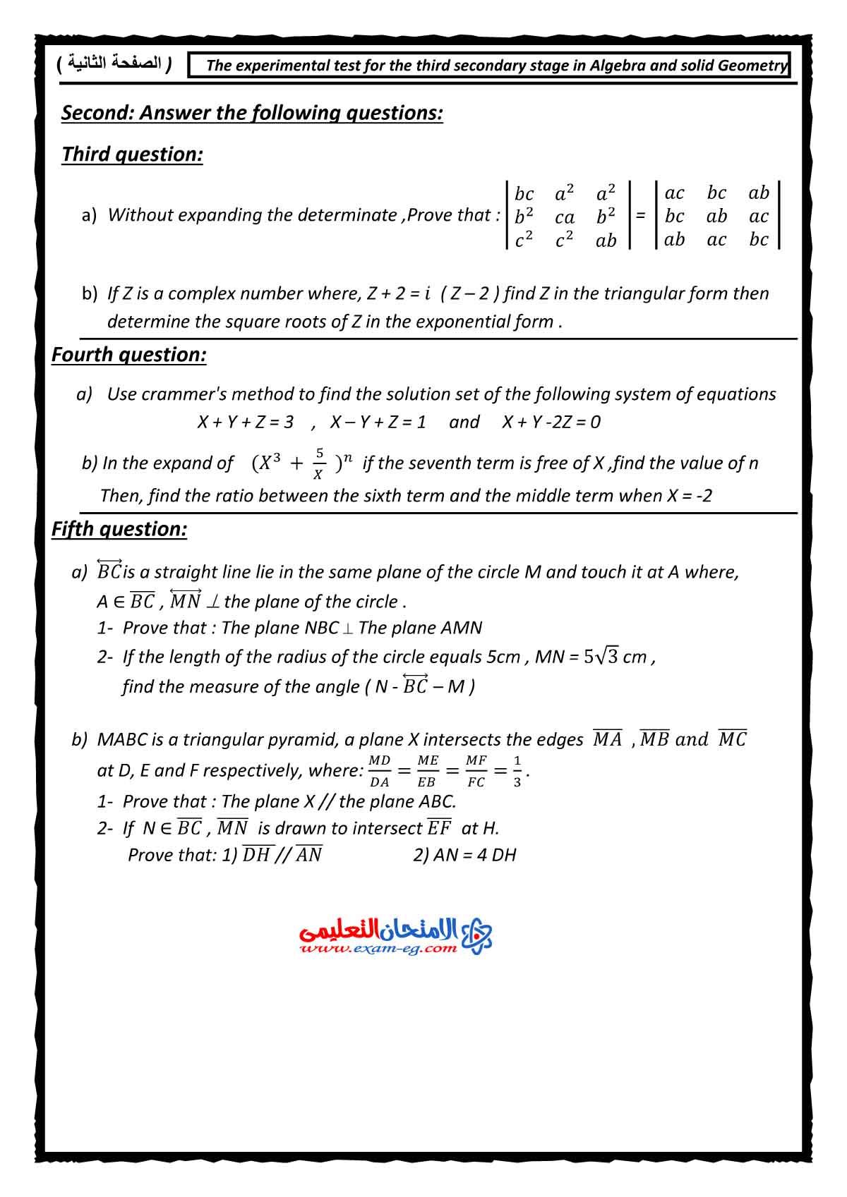 امتحان الوزارة فى الجبر والهندسة الفراغية بالانجليزية 2