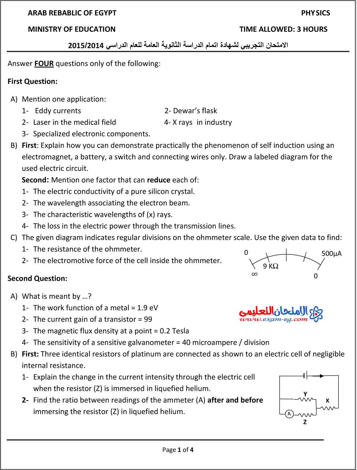 امتحان الوزارة فى الفيزياء