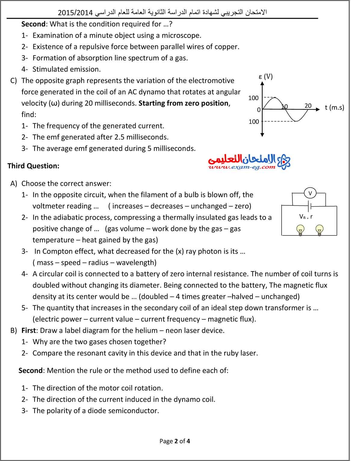 امتحان الوزارة فى الفيزياء 2