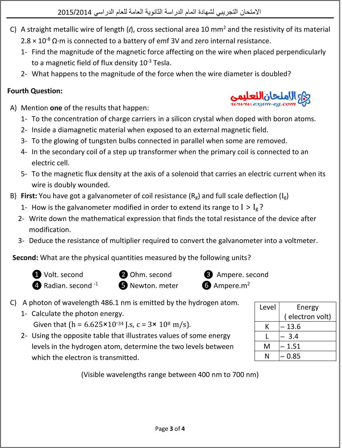 امتحان الوزارة فى الفيزياء 3