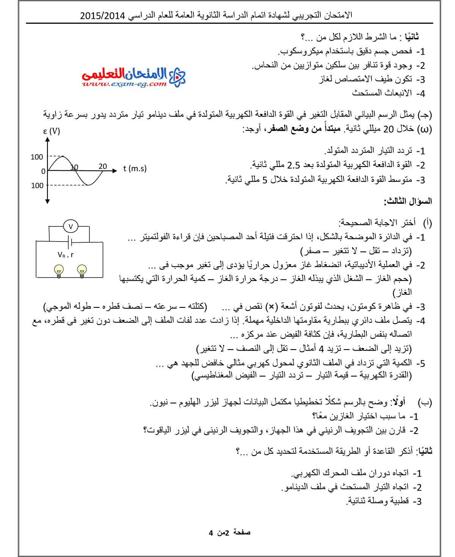 امتحان الوزارة فى الفيزياء 1