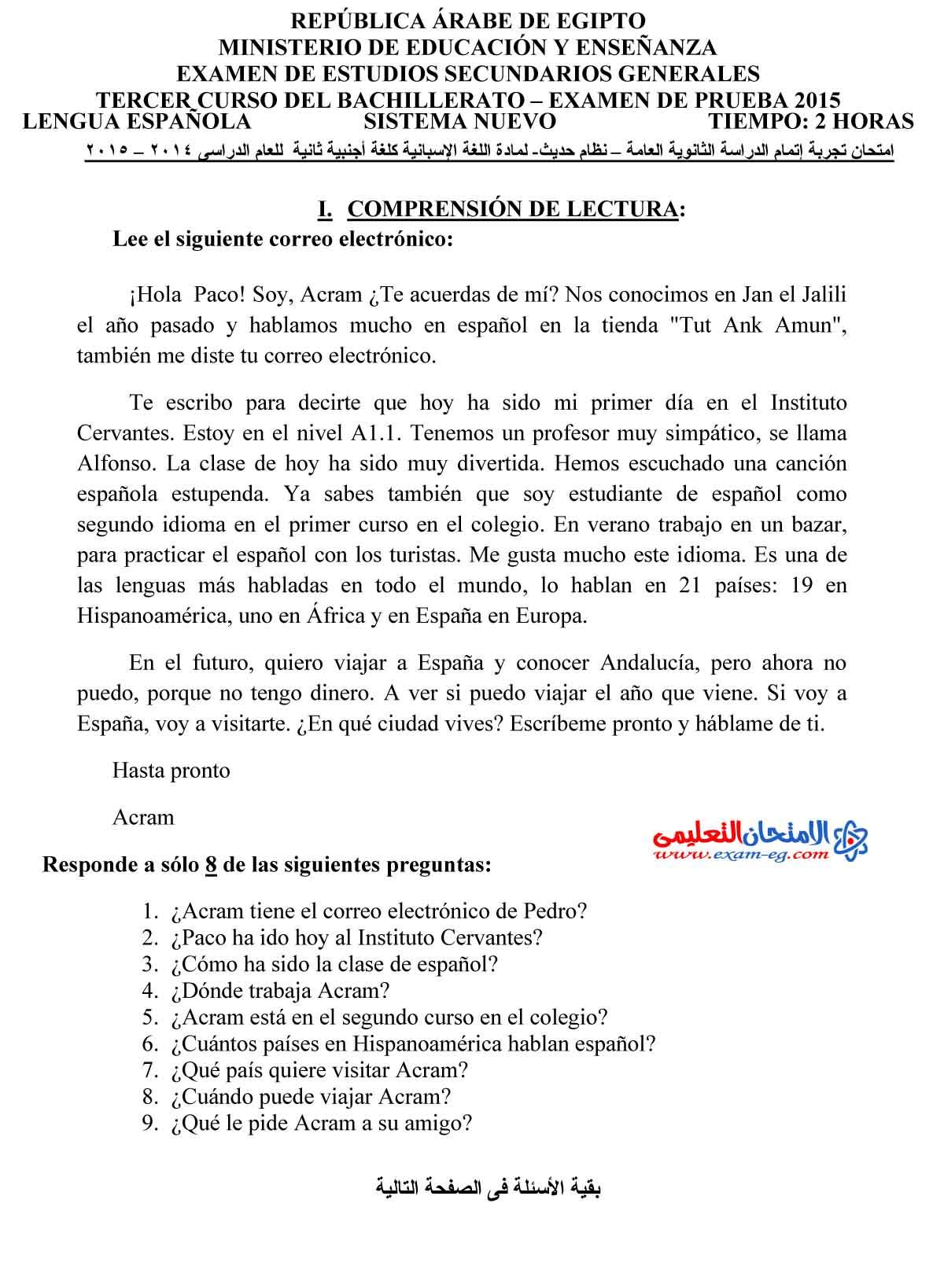 امتحان الوزارة فى اللغة الاسبانية