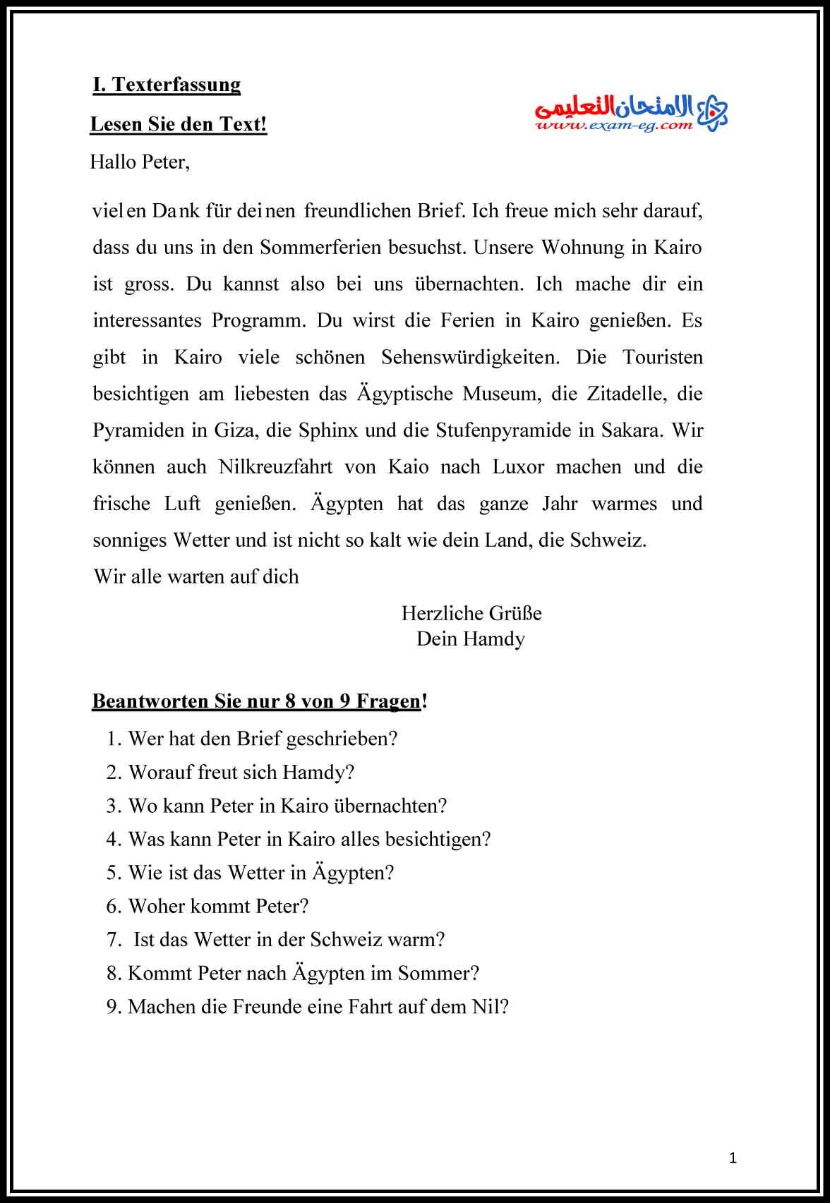 امتحان الوزارة فى اللغة الالمانية