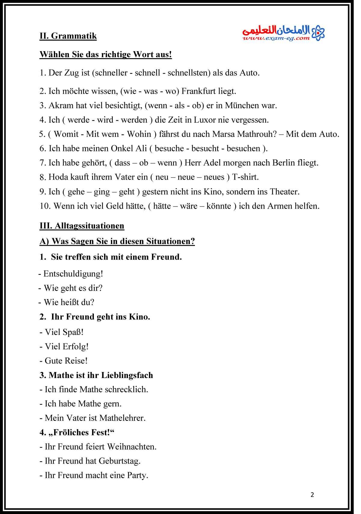 امتحان الوزارة فى اللغة الالمانية 1