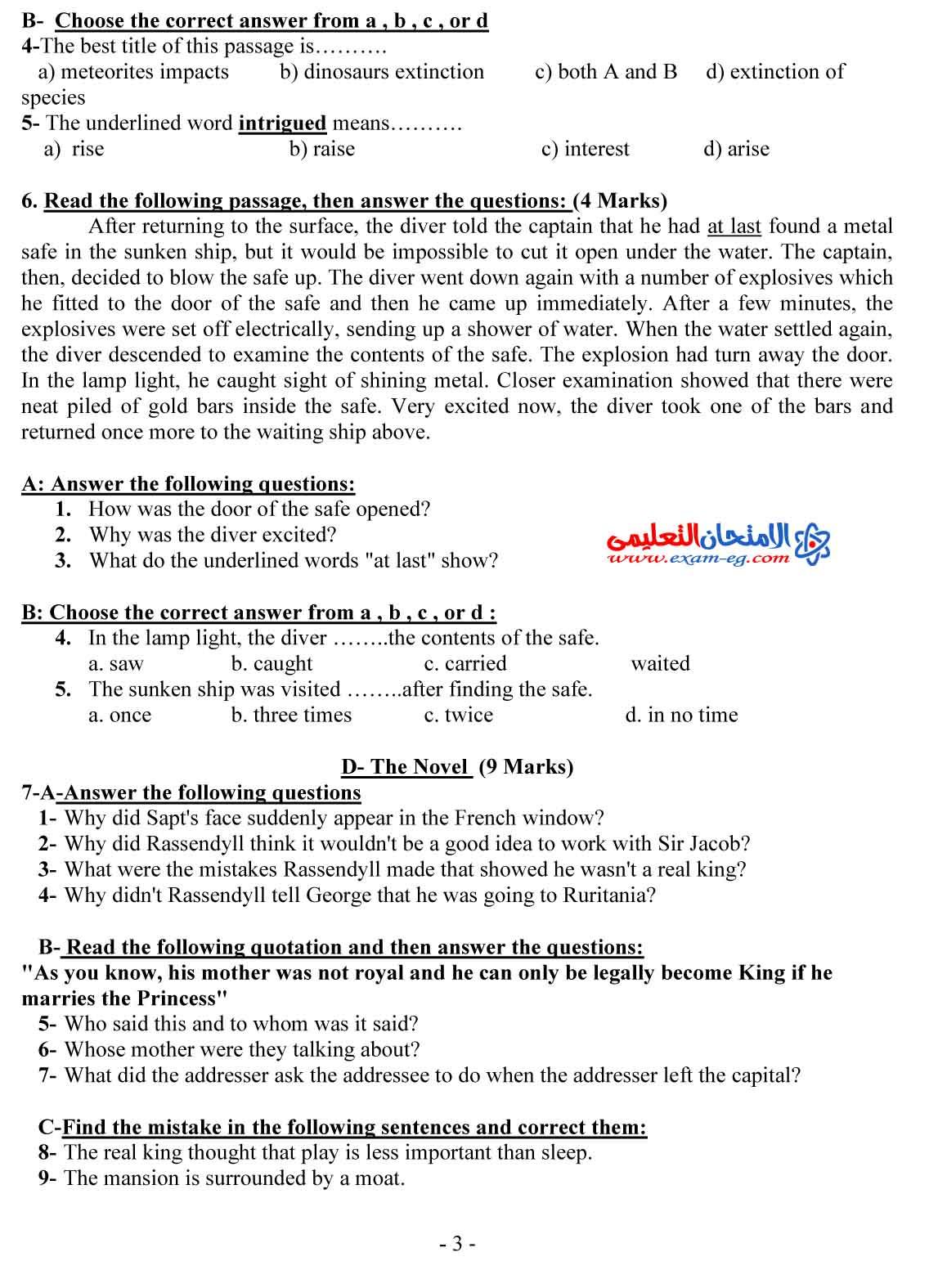 امتحان الوزارة فى اللغة الانجليزية 2
