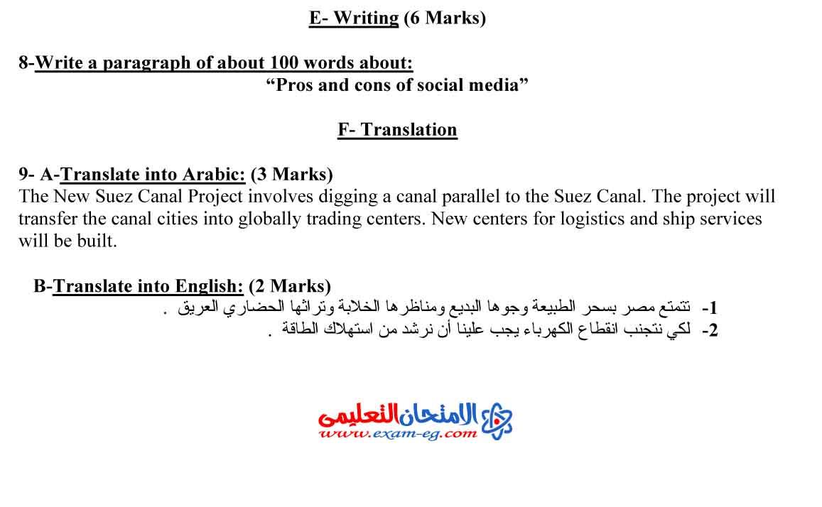 امتحان الوزارة فى اللغة الانجليزية 3