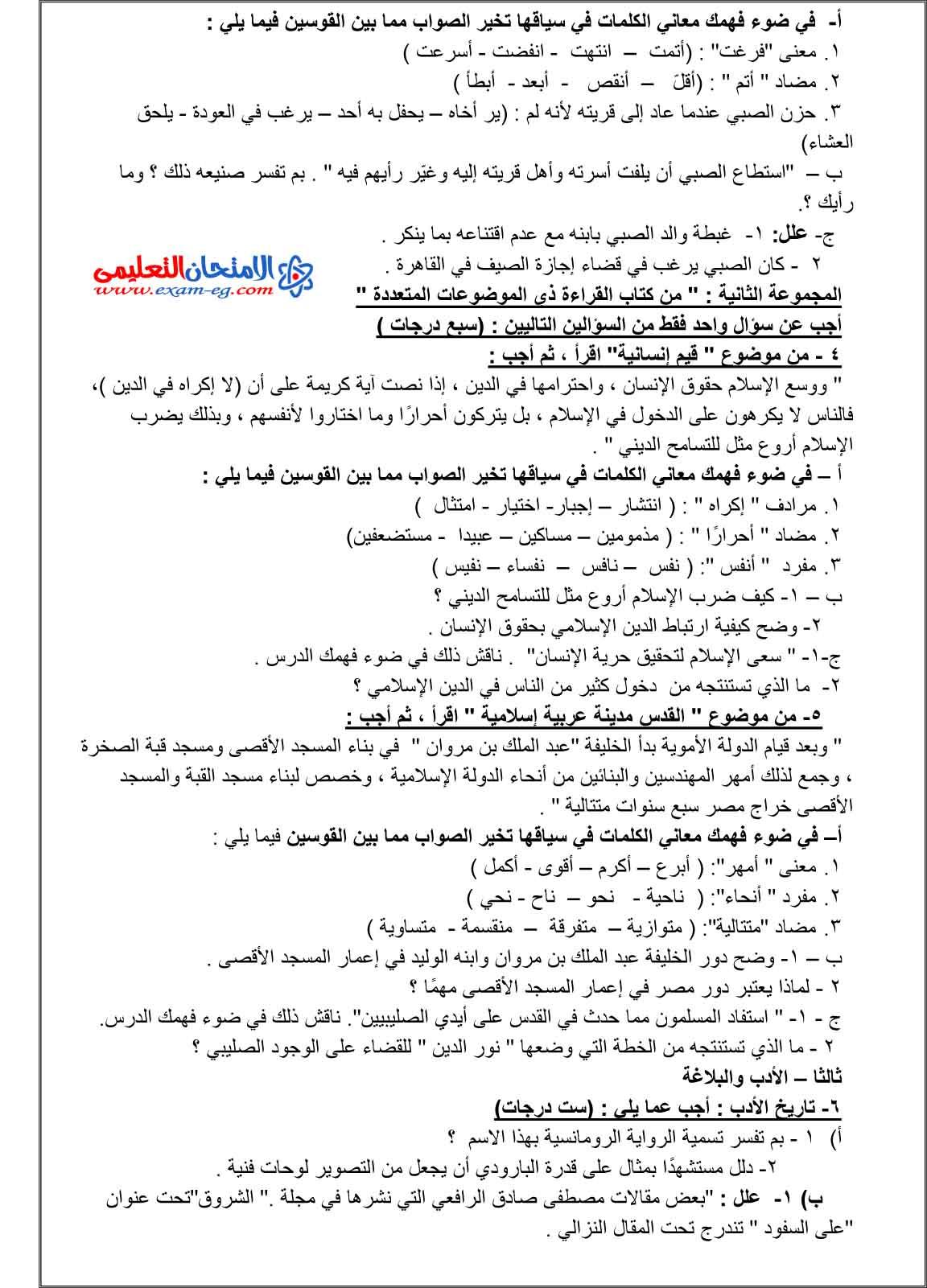 امتحان الوزارة فى اللغة العربية 1