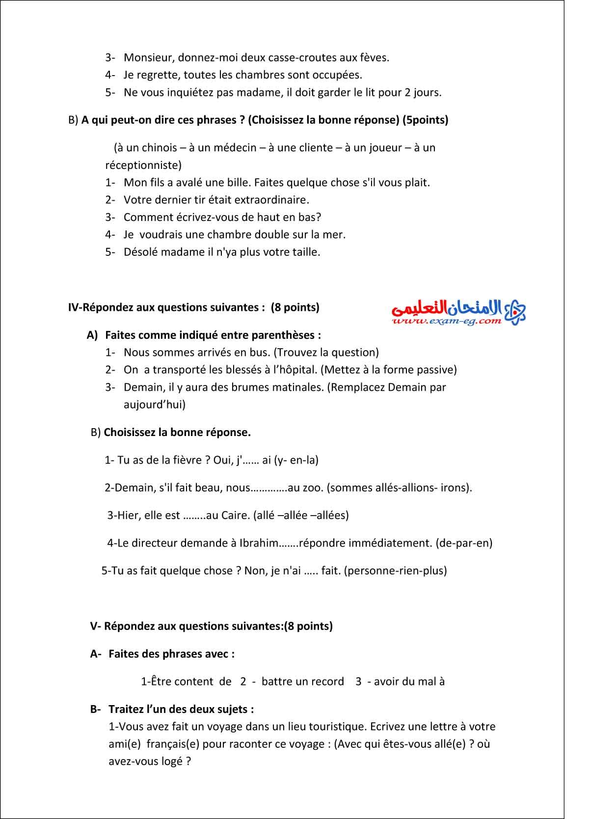 امتحان الوزارة فى اللغة الفرنسية 2