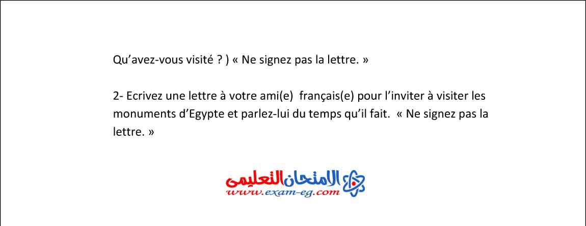 امتحان الوزارة فى اللغة الفرنسية 3