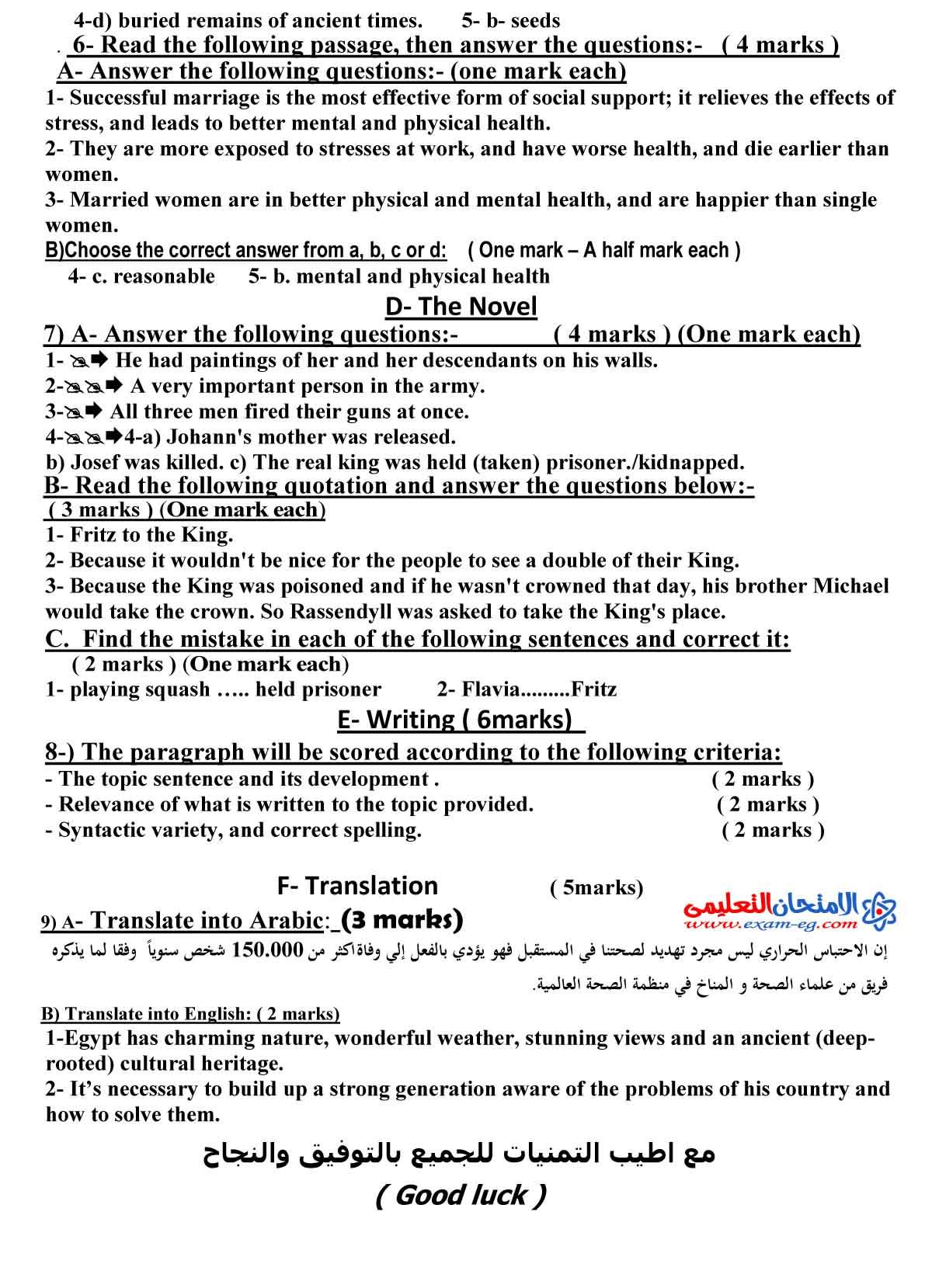 اجابة لغة انجليزية 1 - الامتحان التعليمى-2