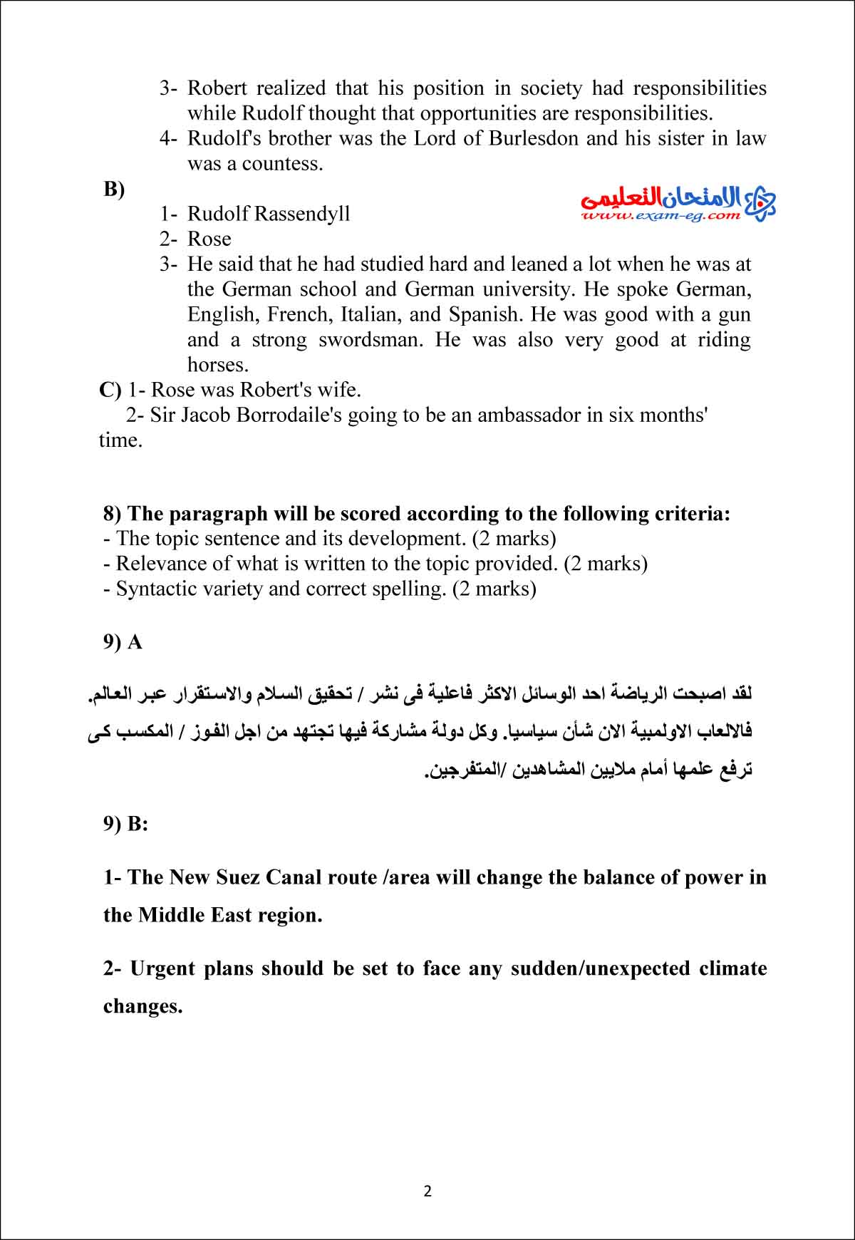 اجابة لغة انجليزية 4 - الامتحان التعليمى-2