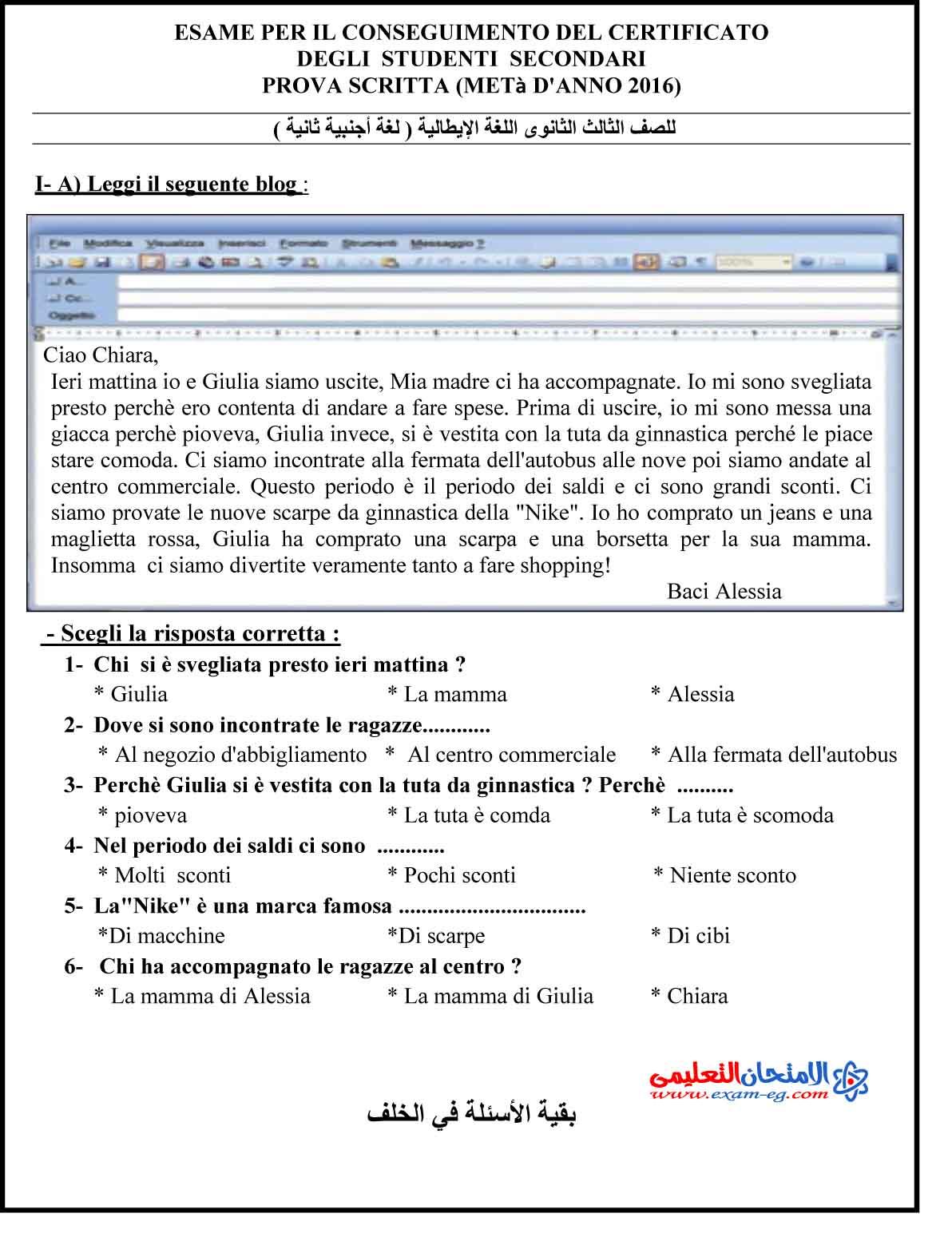 اللغة الايطالية - الامتحان التعليمى-1