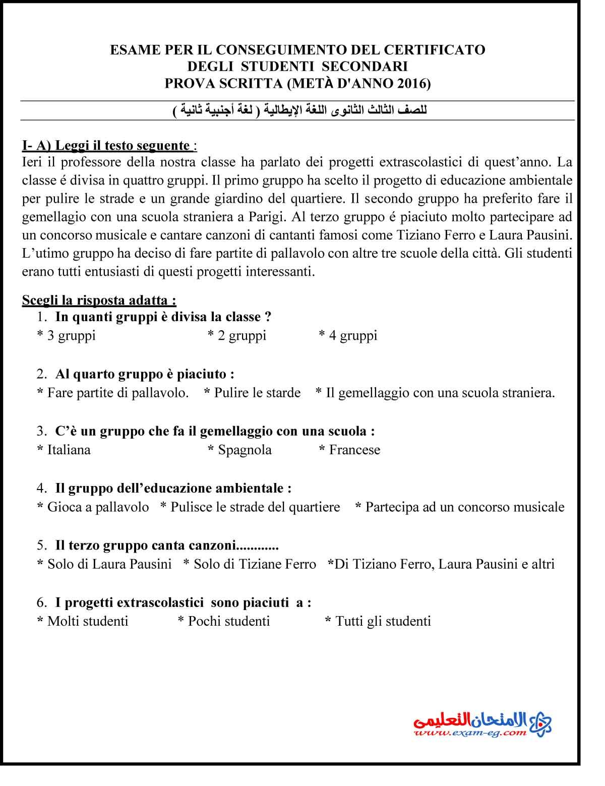 اللغة الايطالية - الامتحان التعليمى-10