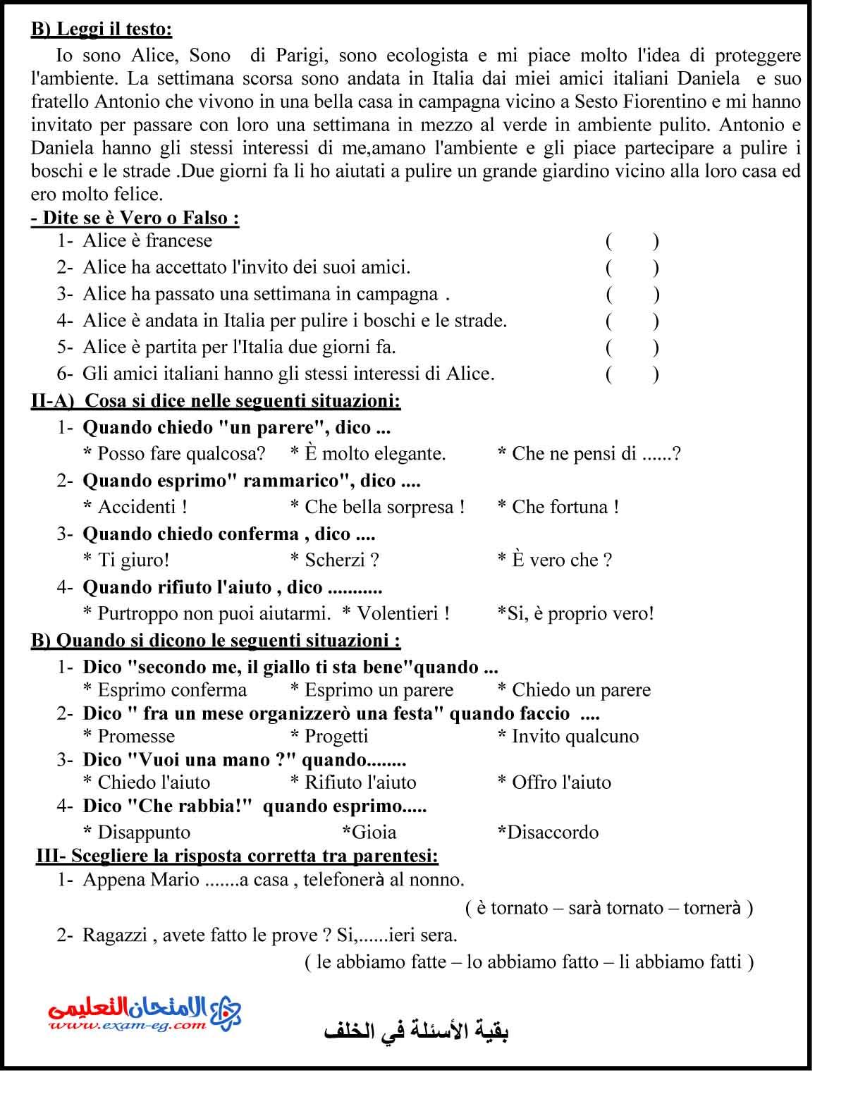 اللغة الايطالية - الامتحان التعليمى-2