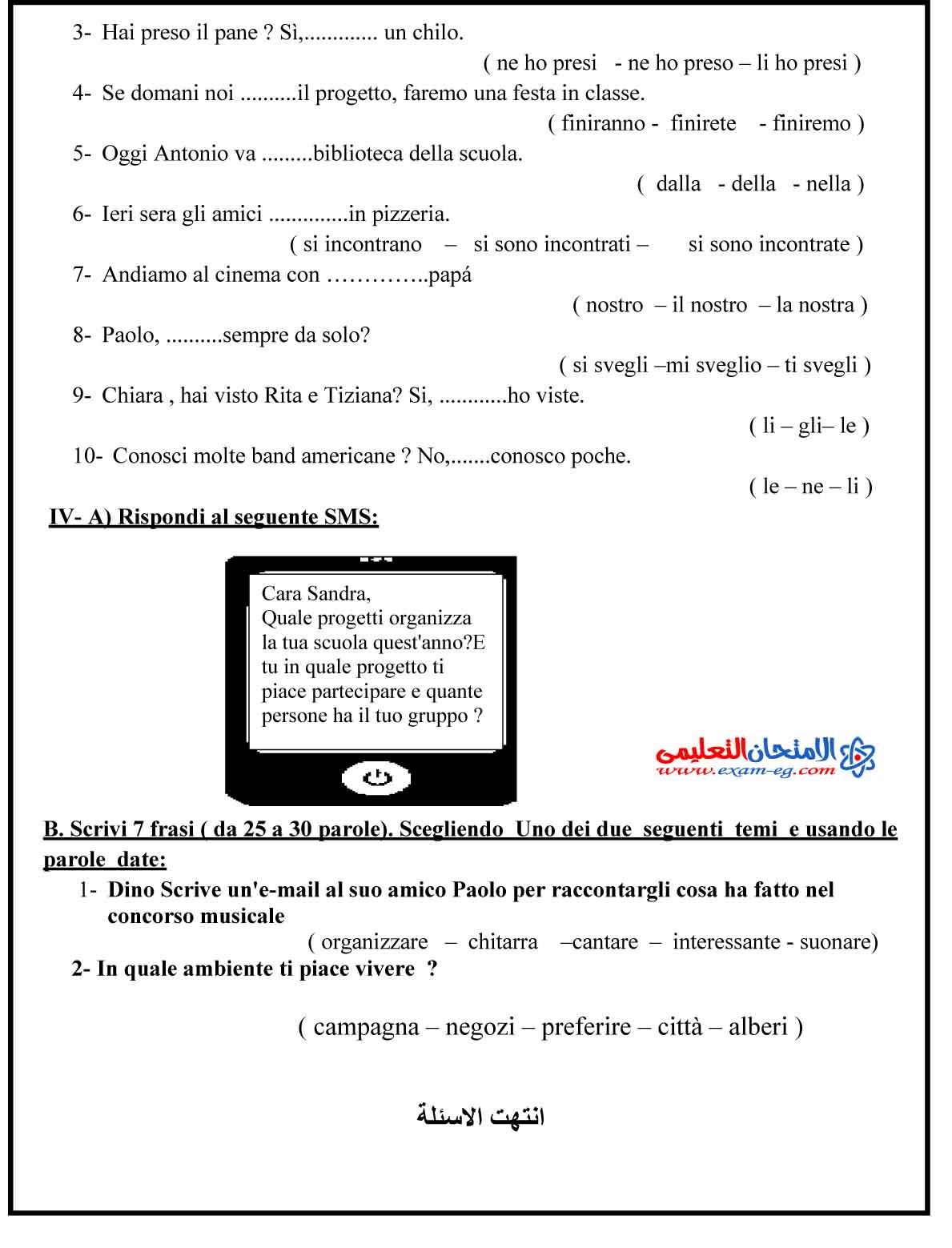 اللغة الايطالية - الامتحان التعليمى-3