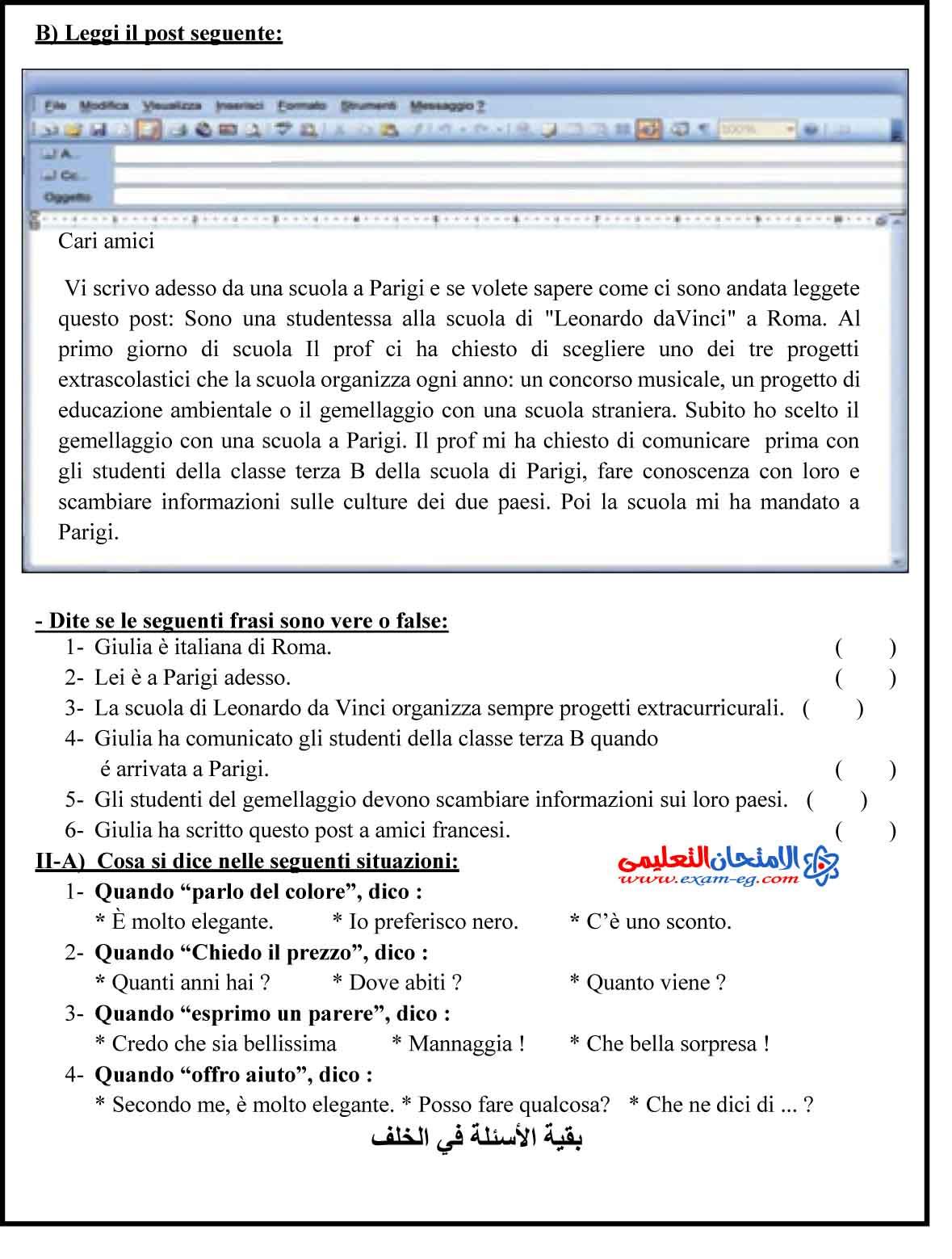 اللغة الايطالية - الامتحان التعليمى-5