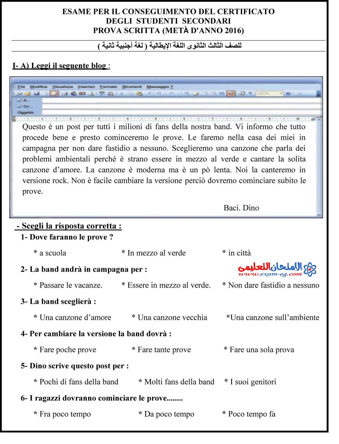 اللغة الايطالية - الامتحان التعليمى-7