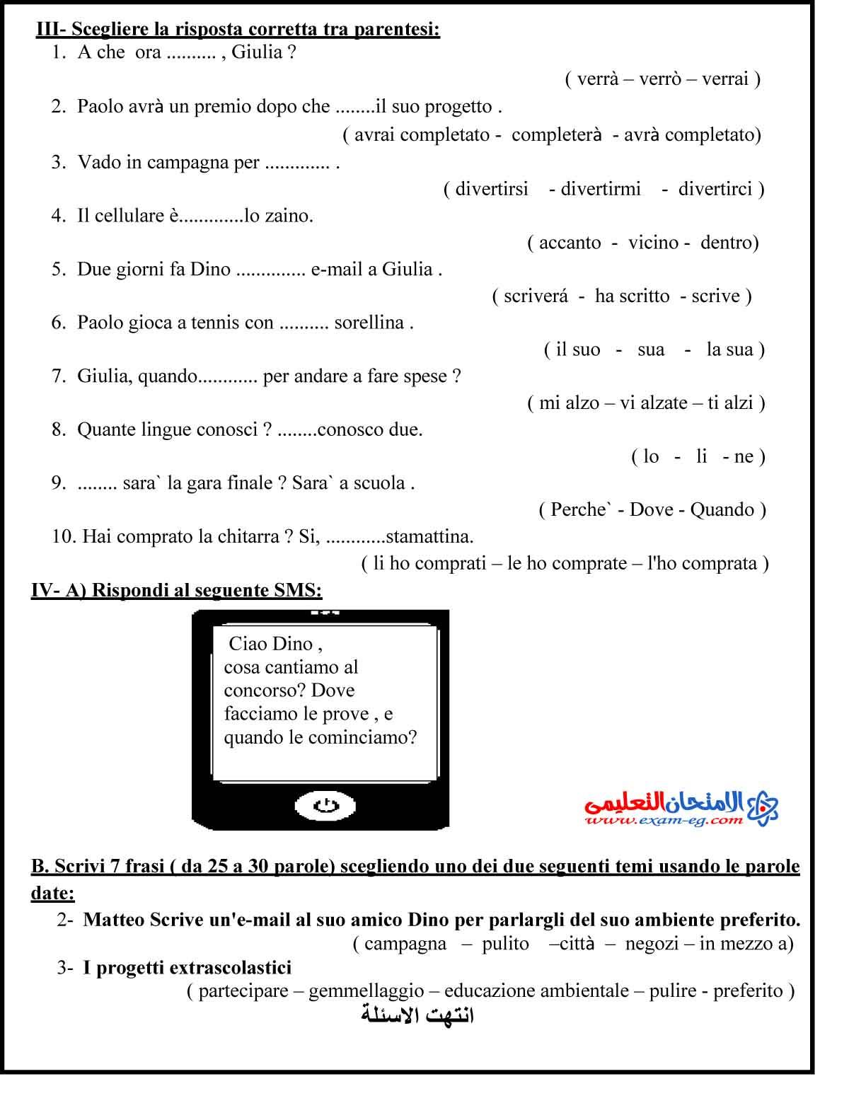 اللغة الايطالية - الامتحان التعليمى-9
