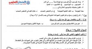 امتحان الاحياء 1 - الامتحان التعليمى-1