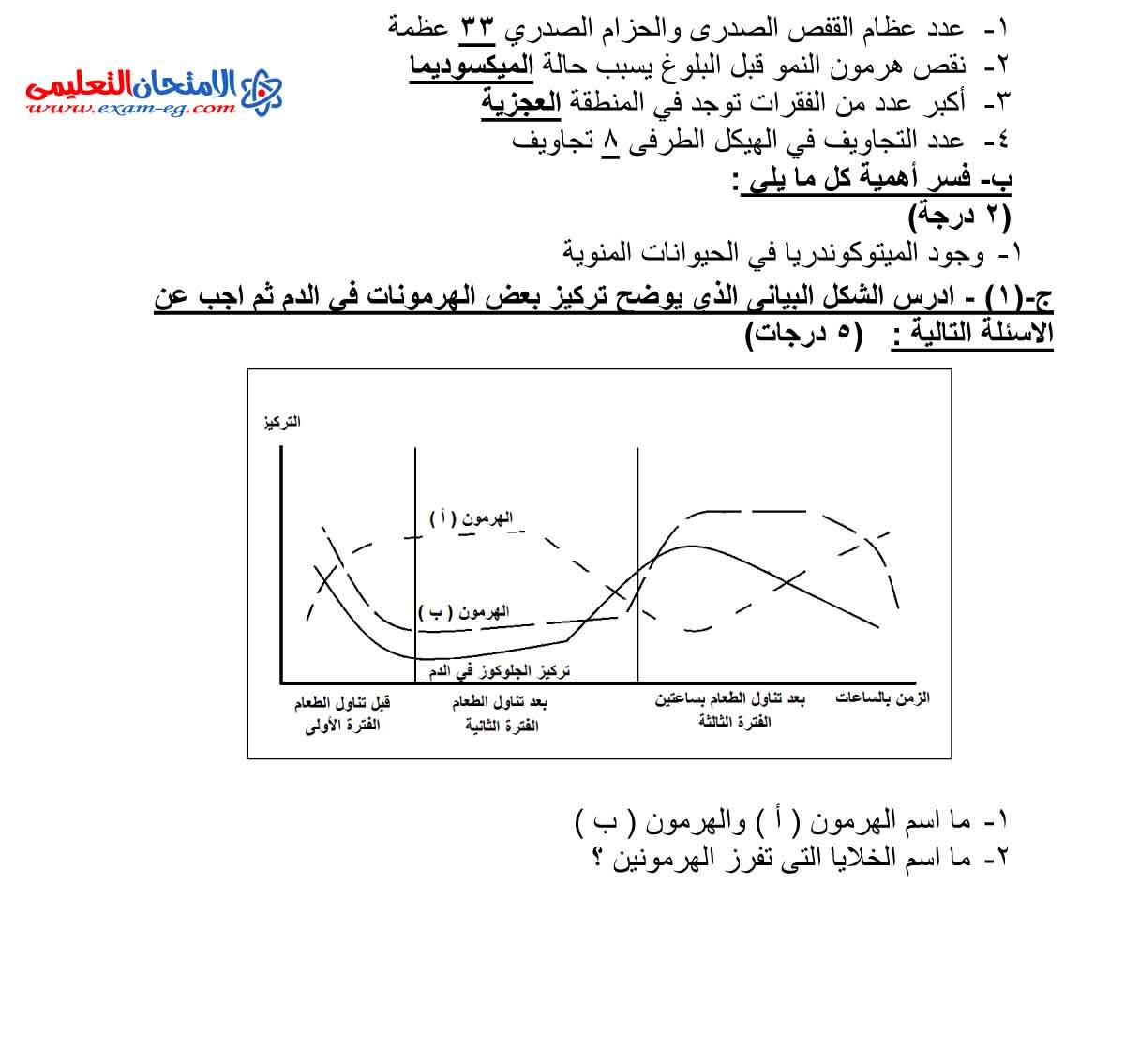 امتحان الاحياء 2 - الامتحان التعليمى-3