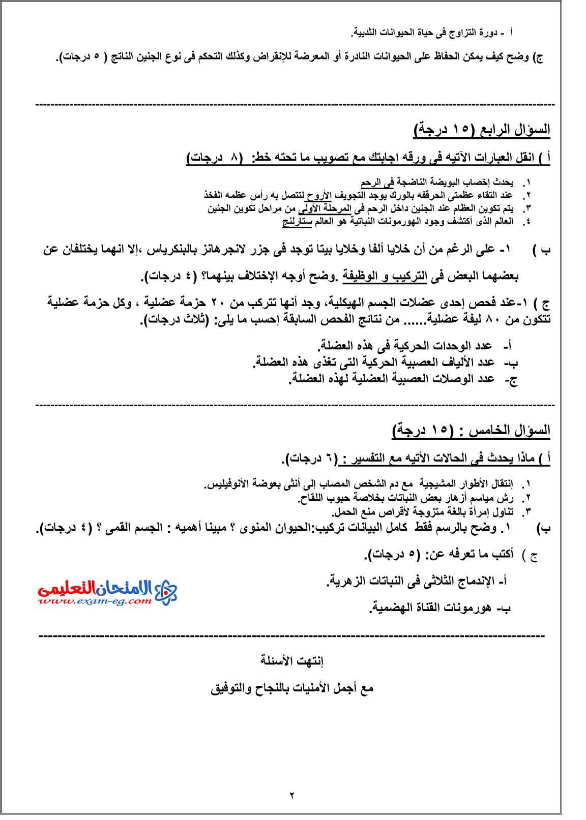 امتحان الاحياء 3 - الامتحان التعليمى-2