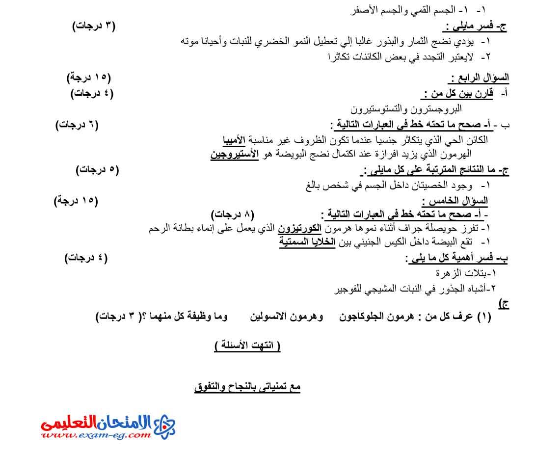 امتحان الاحياء 4 - الامتحان التعليمى-2