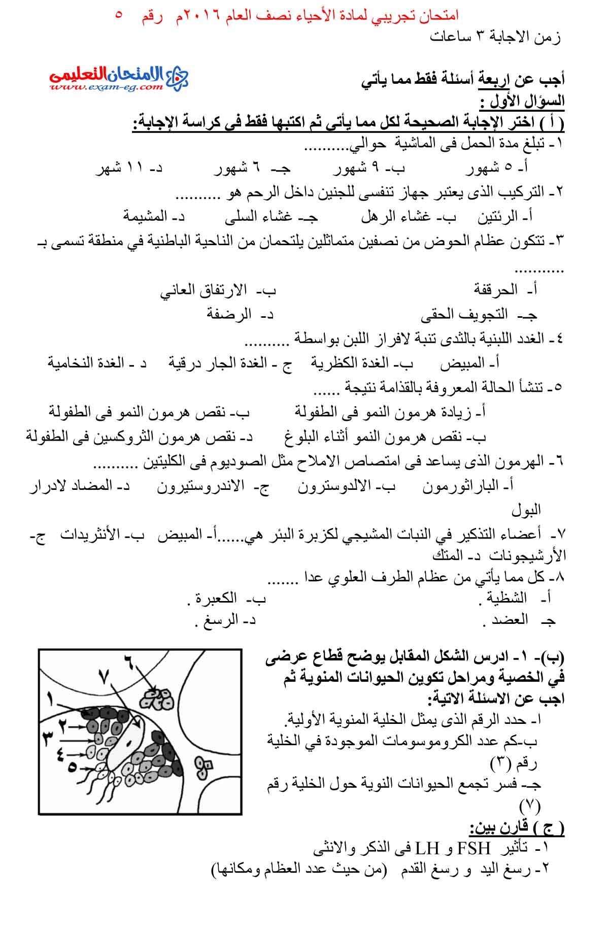 امتحان الاحياء 5 - الامتحان التعليمى-1