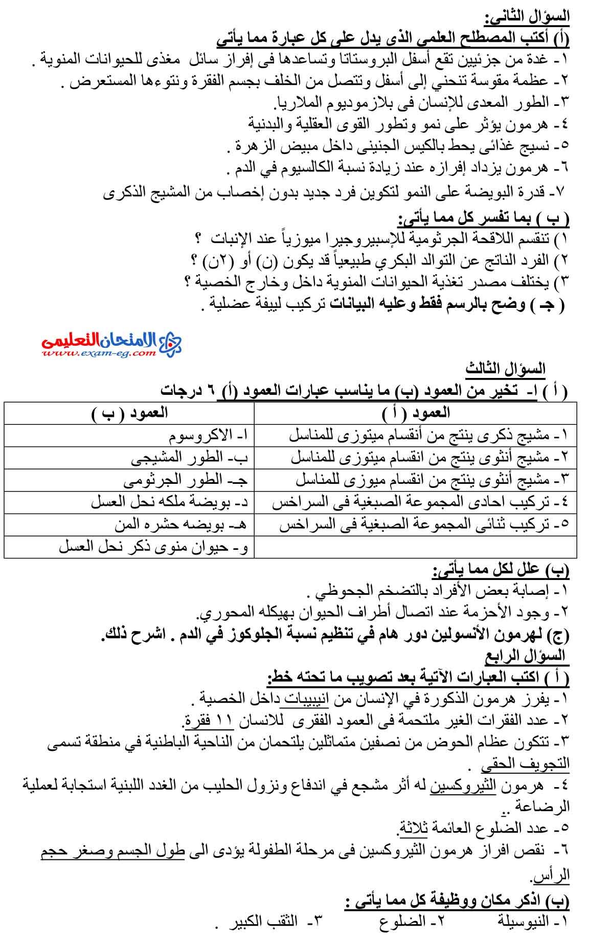 امتحان الاحياء 5 - الامتحان التعليمى-2