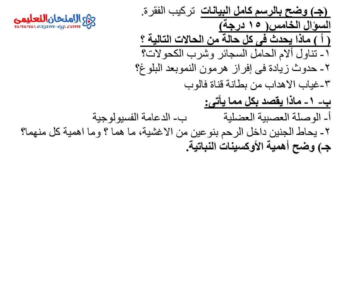 امتحان الاحياء 5 - الامتحان التعليمى-3