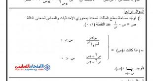 امتحان الكيمياء 4 - الامتحان التعليمى-2