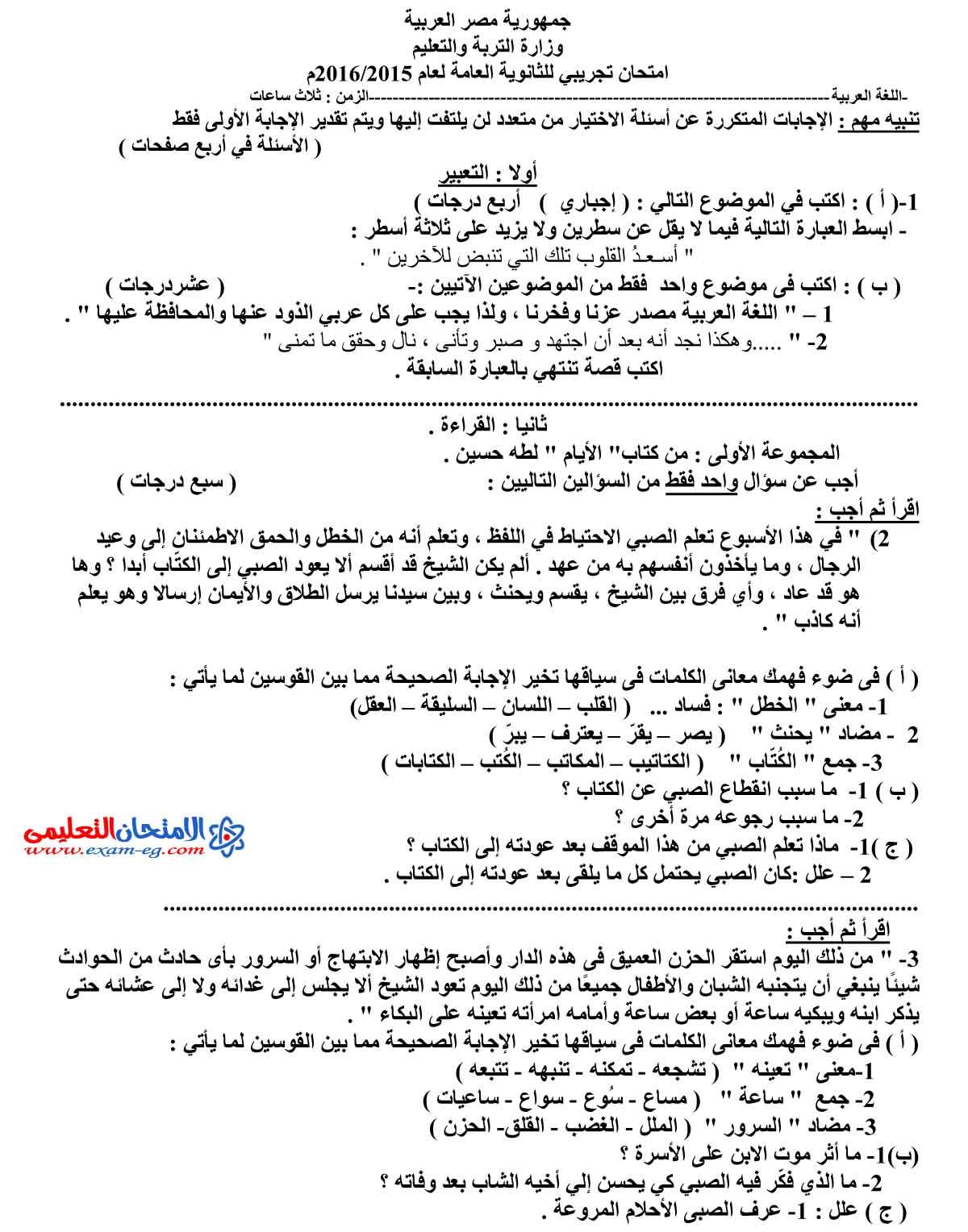 امتحان اللغة العربية 1 - مدرسة اون لاين (1)