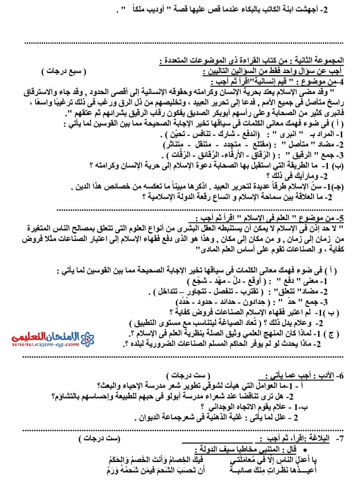 امتحان اللغة العربية 1 - مدرسة اون لاين (2)