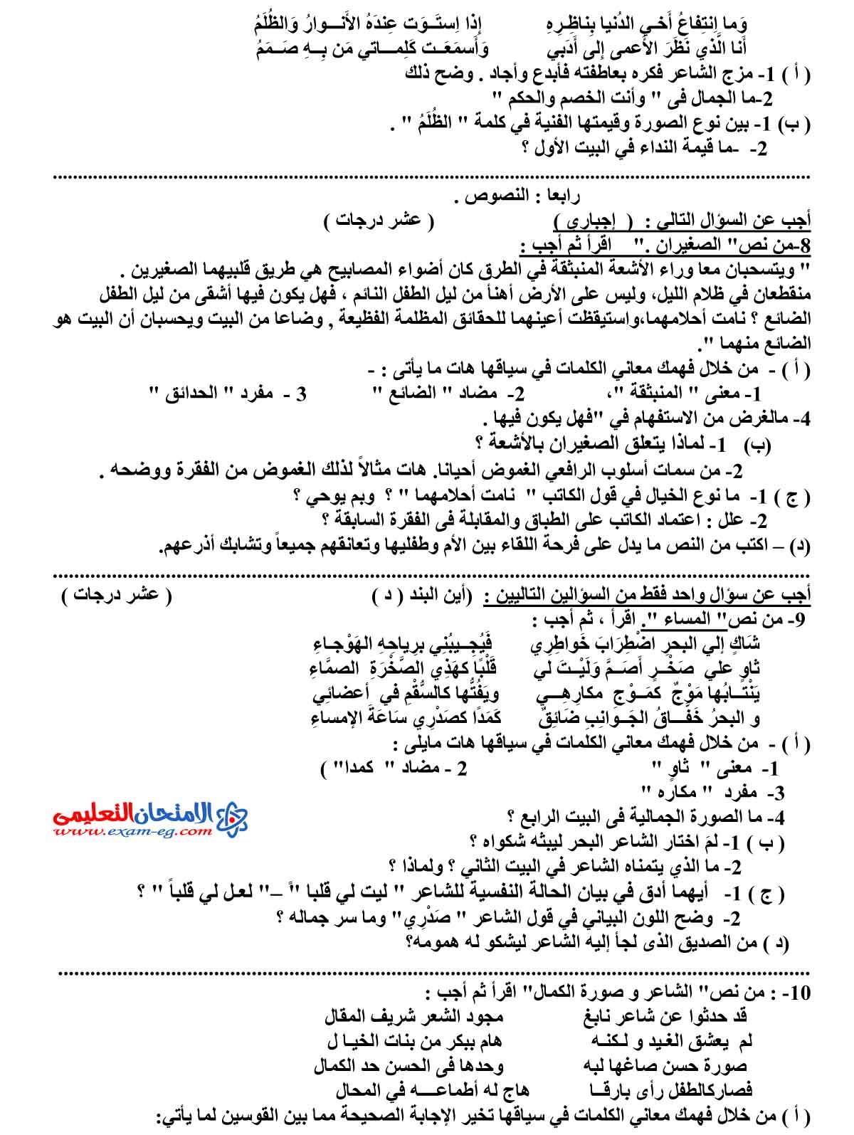 امتحان اللغة العربية 1 - مدرسة اون لاين (3)