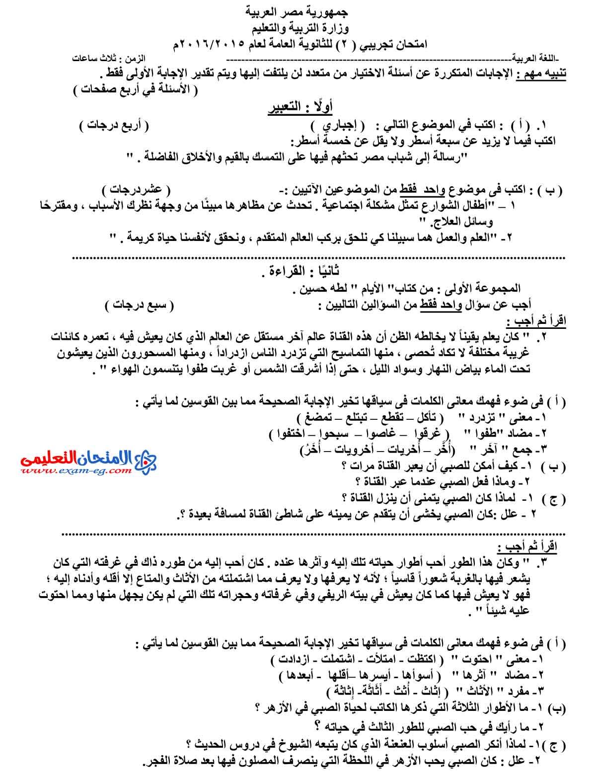 امتحان اللغة العربية 2 - مدرسة اون لاين (1)
