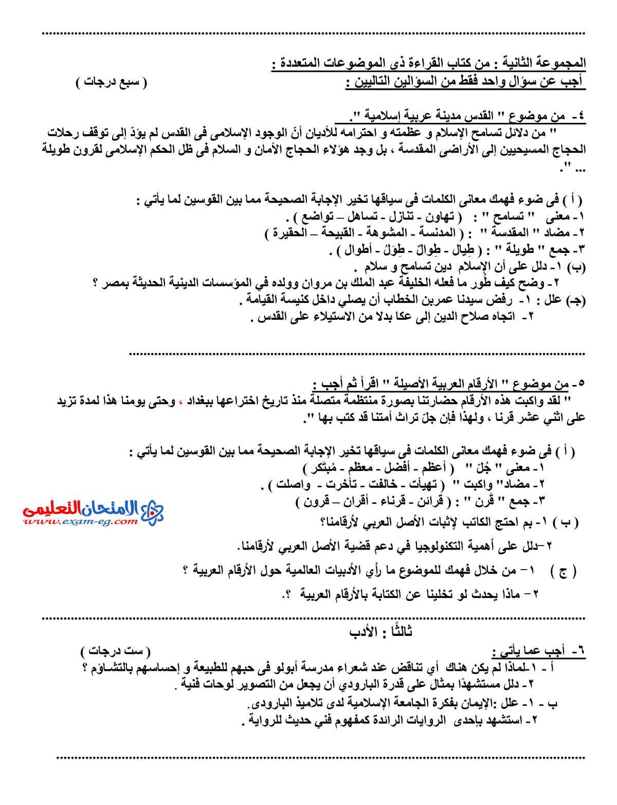 امتحان اللغة العربية 2 - مدرسة اون لاين (2)