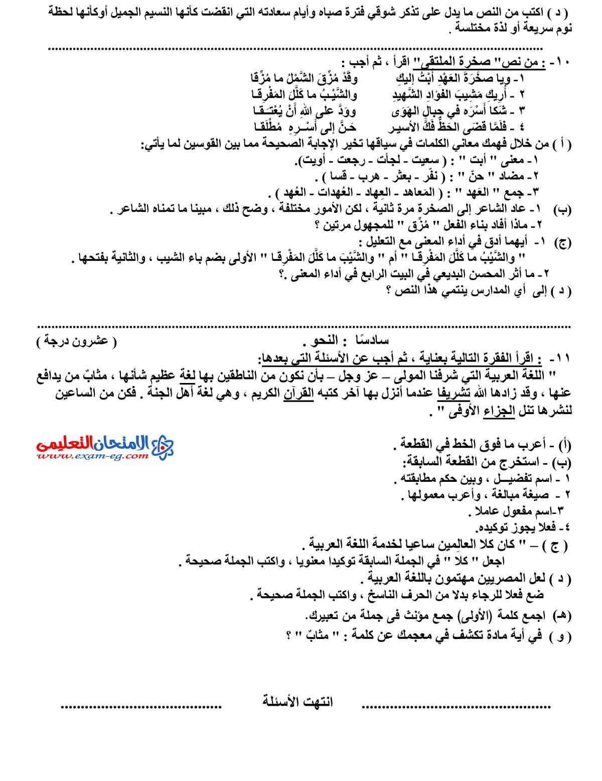 امتحان اللغة العربية 2 - مدرسة اون لاين (4)