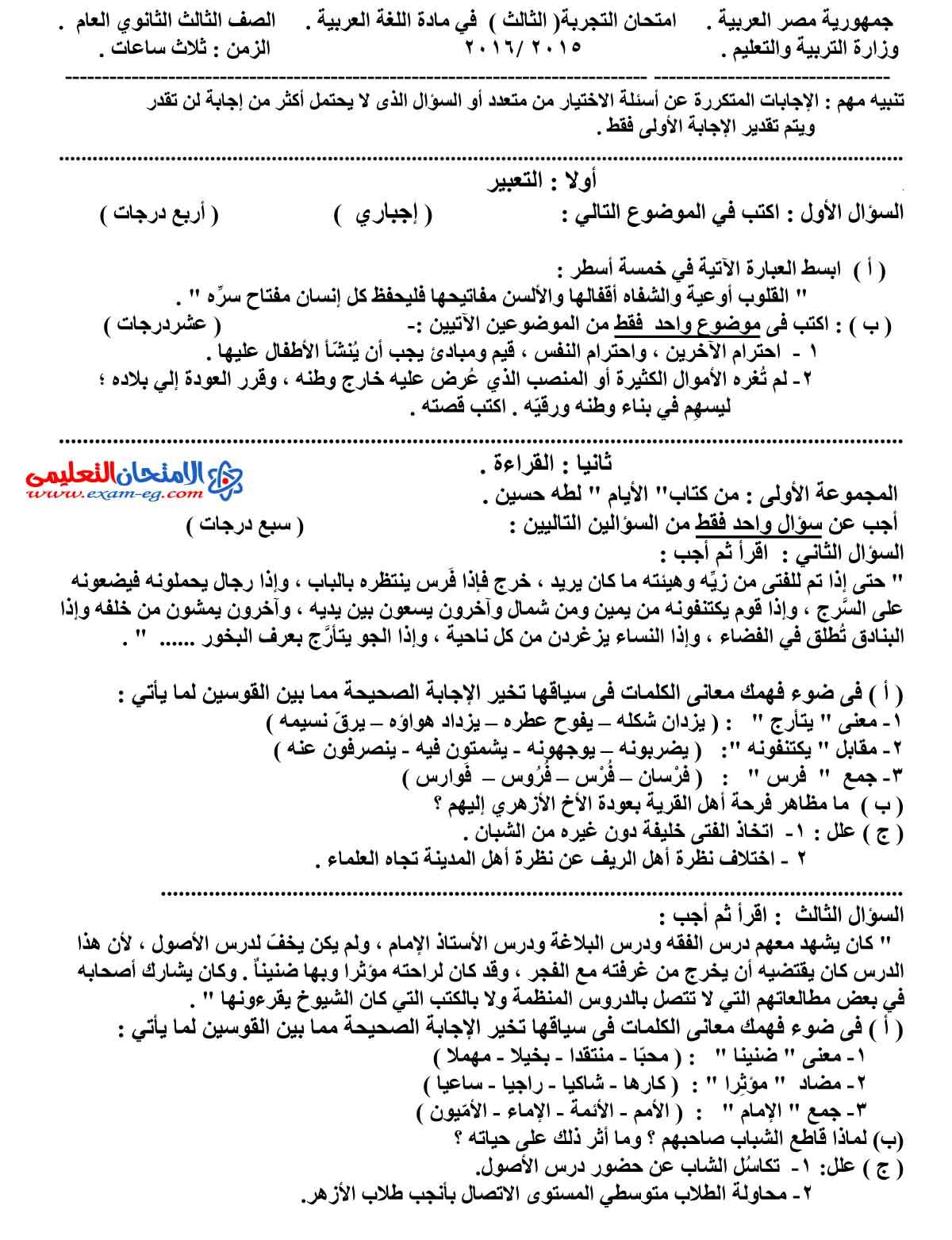 امتحان اللغة العربية 3 - مدرسة اون لاين (1)