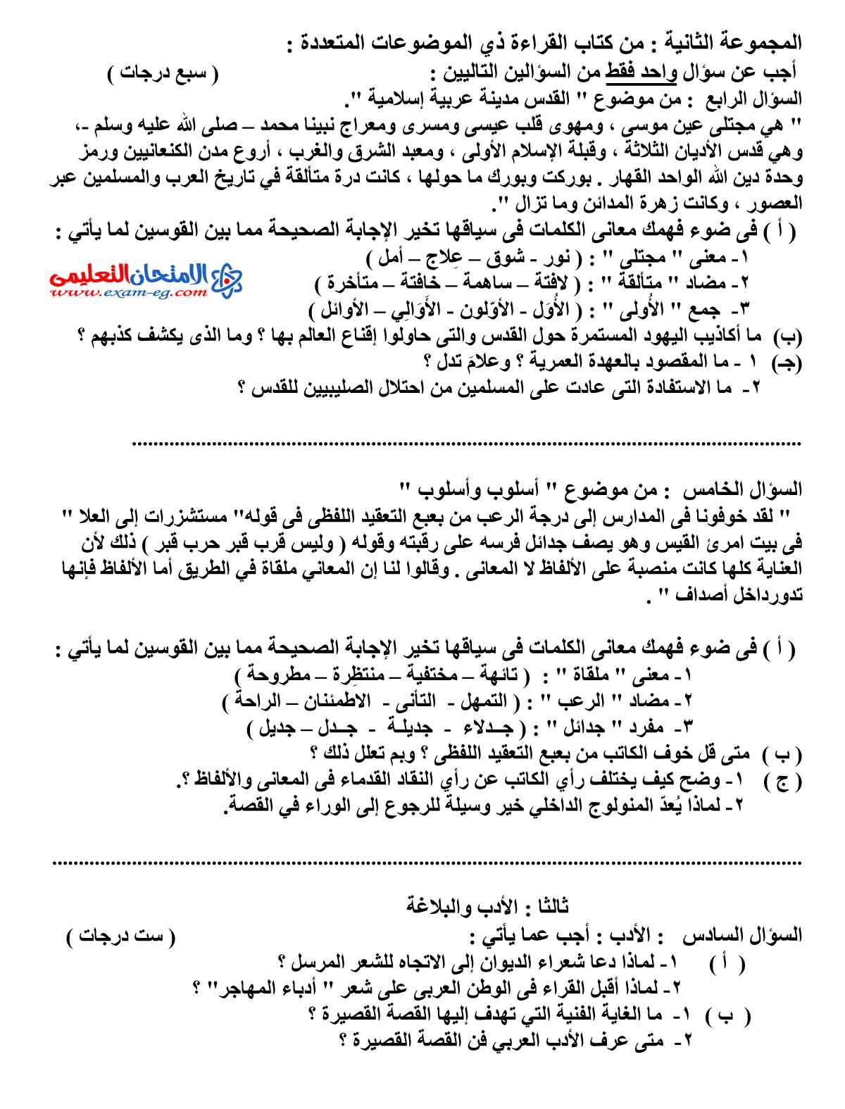 امتحان اللغة العربية 3 - مدرسة اون لاين (2)