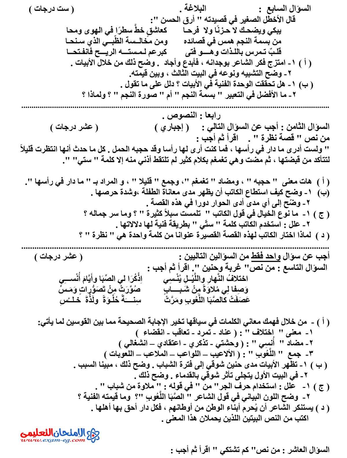 امتحان اللغة العربية 3 - مدرسة اون لاين (3)