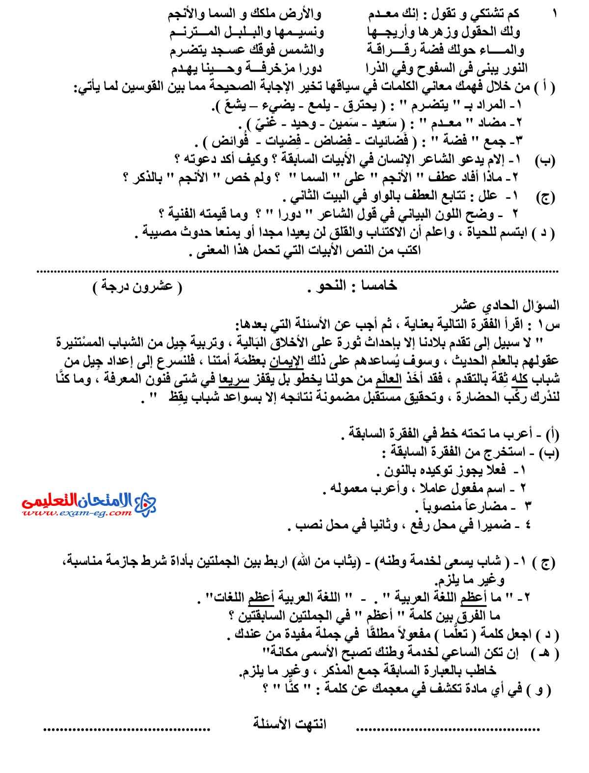 امتحان اللغة العربية 3 - مدرسة اون لاين (4)