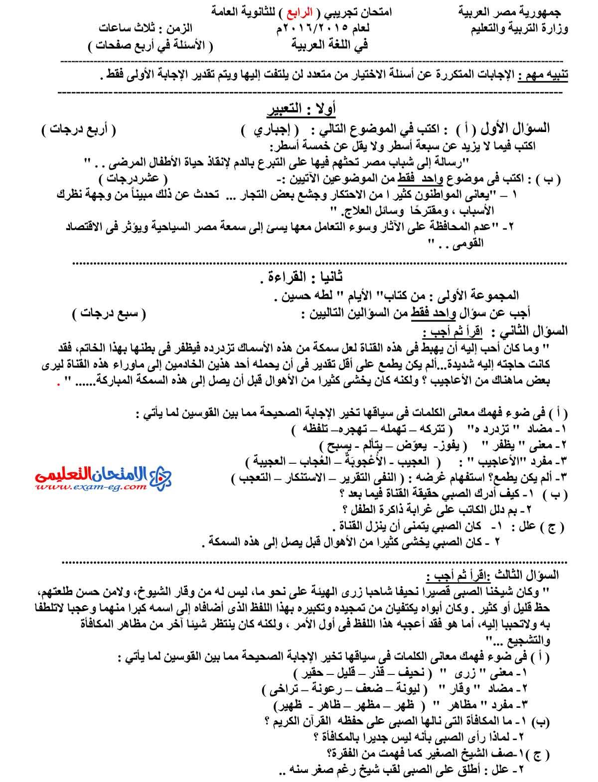 امتحان اللغة العربية 4 - مدرسة اون لاين (1)