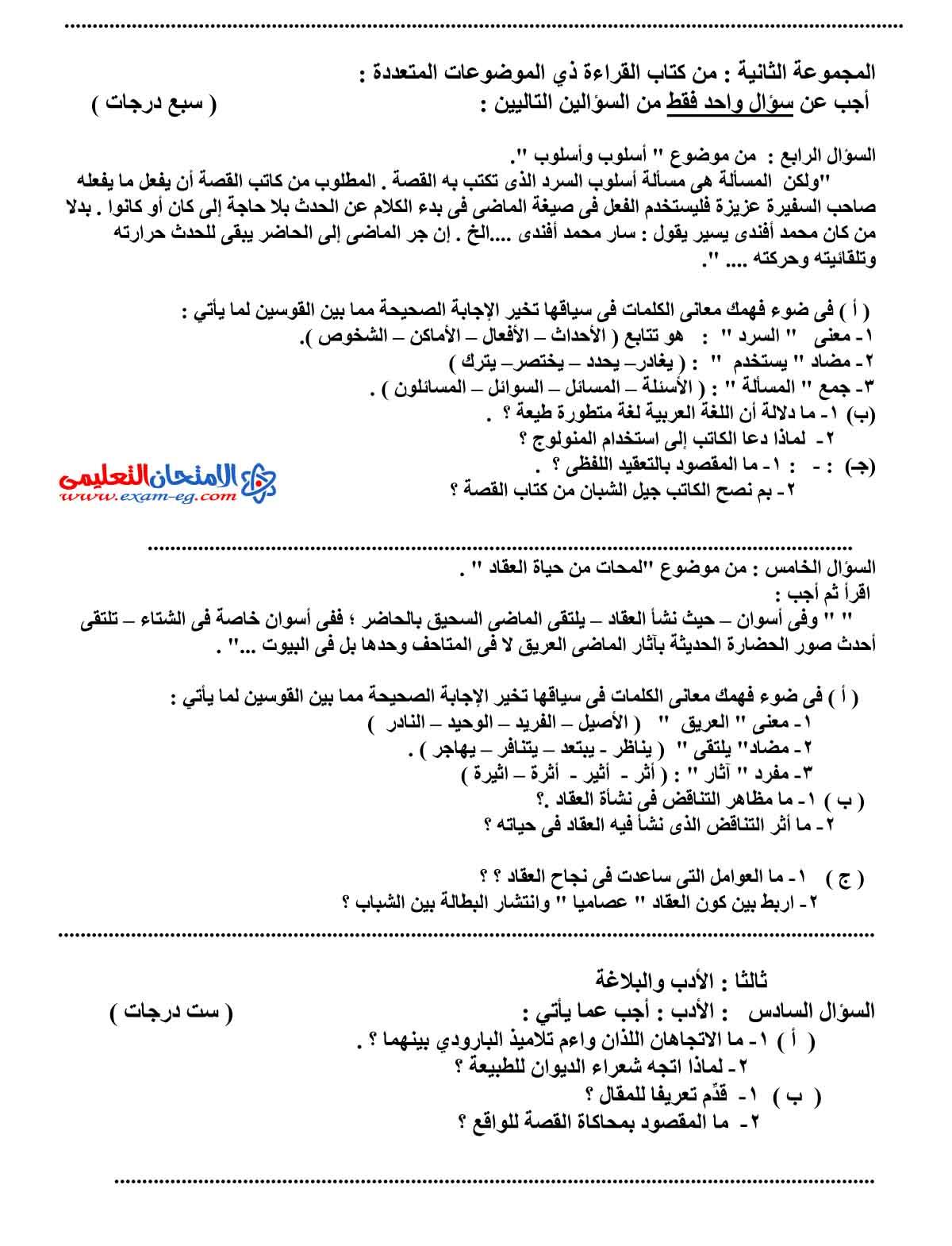 امتحان اللغة العربية 4 - مدرسة اون لاين (2)