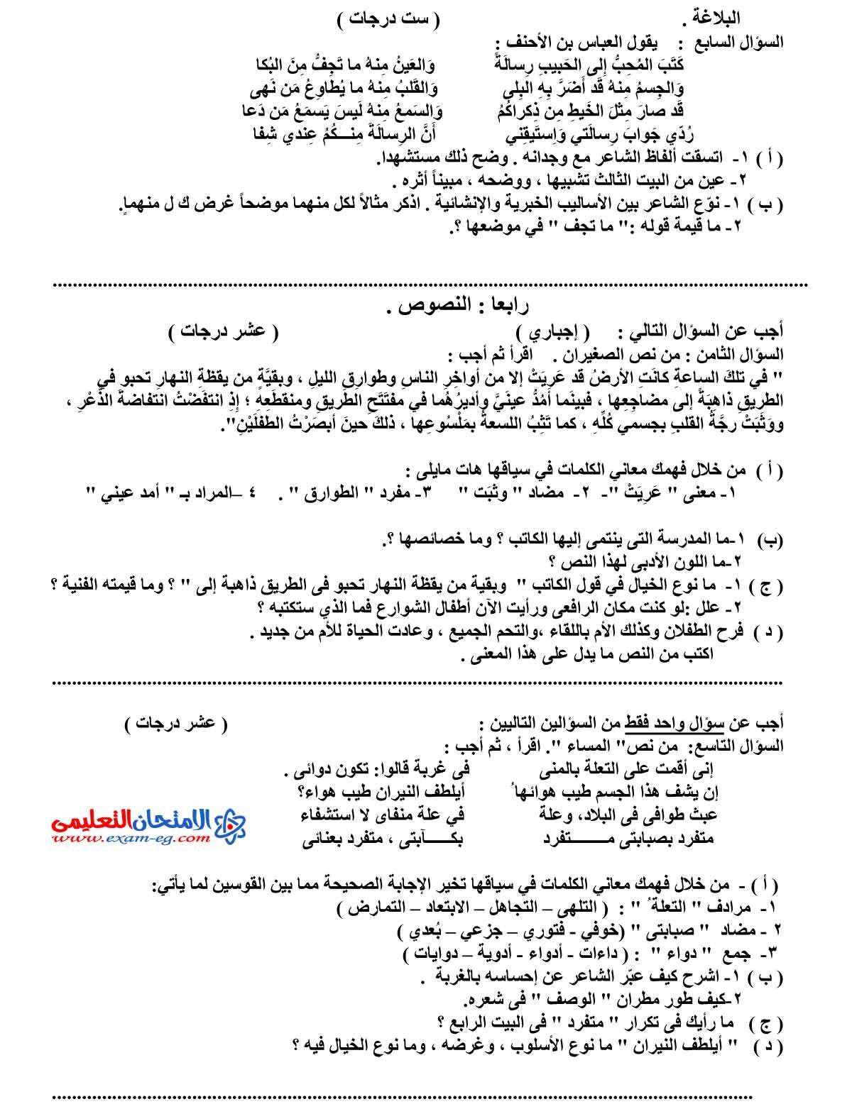 امتحان اللغة العربية 4 - مدرسة اون لاين (3)