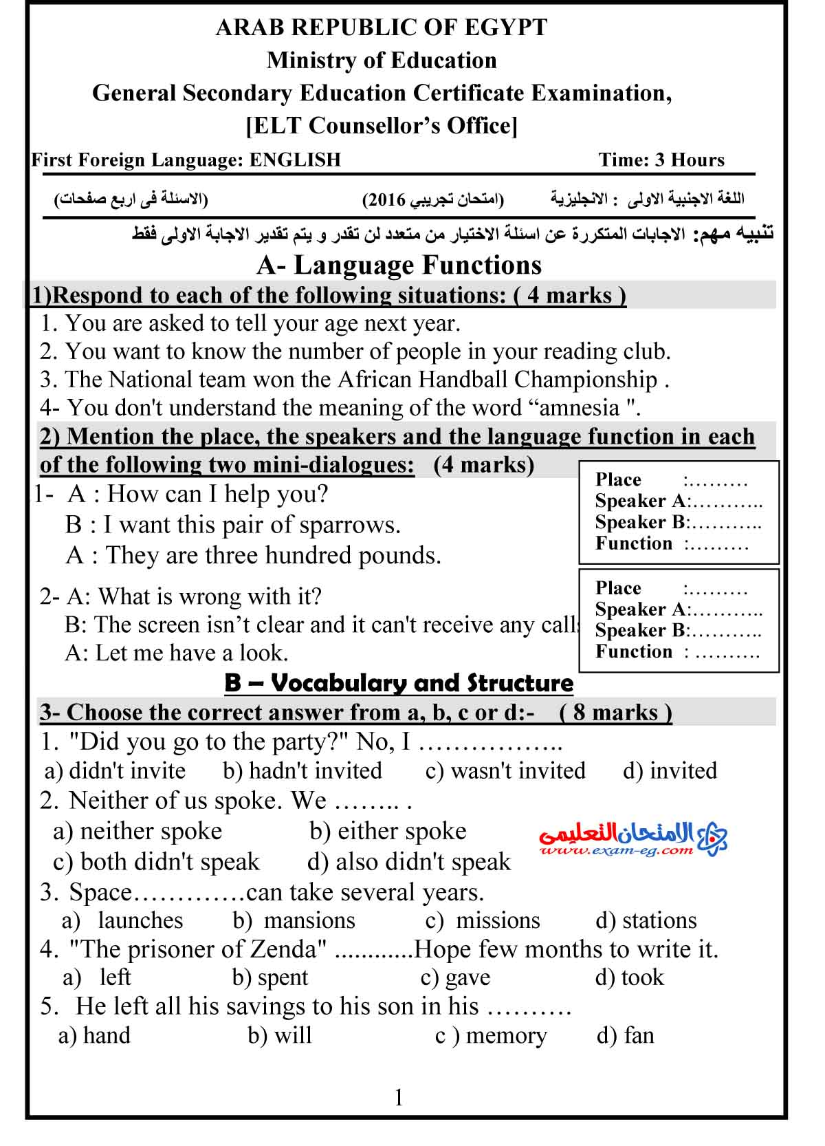 امتحان لغة انجليزية 1 - الامتحان التعليمى-1