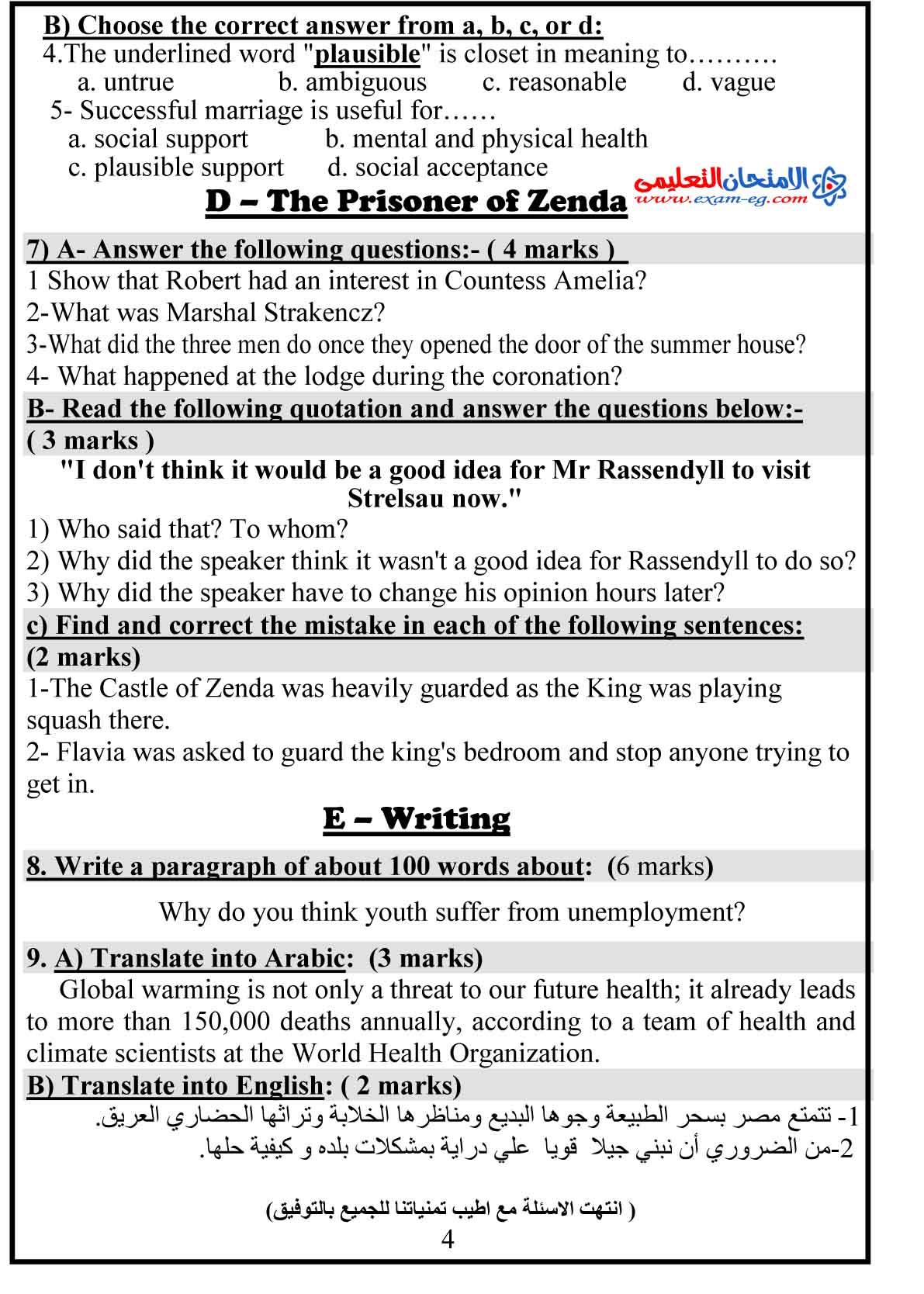 امتحان لغة انجليزية 1 - الامتحان التعليمى-4