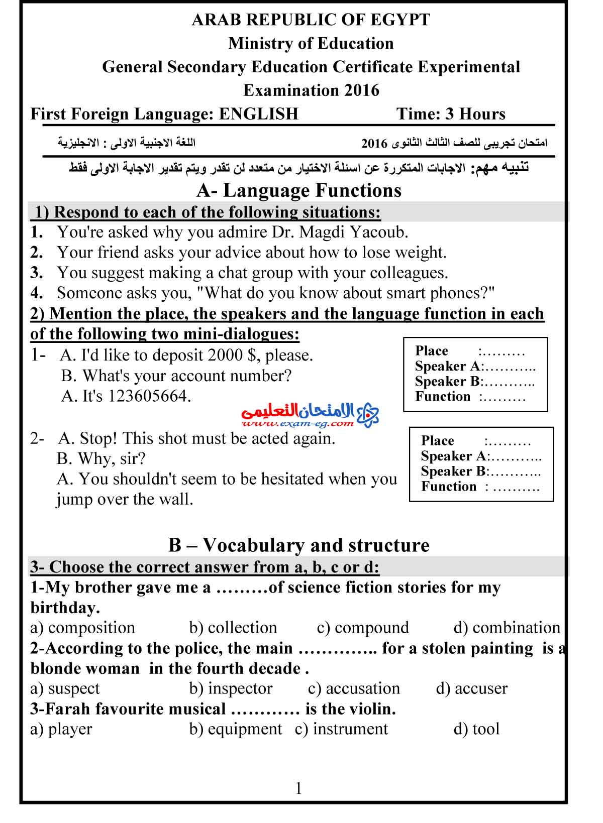 امتحان لغة انجليزية 4 - الامتحان التعليمى-1