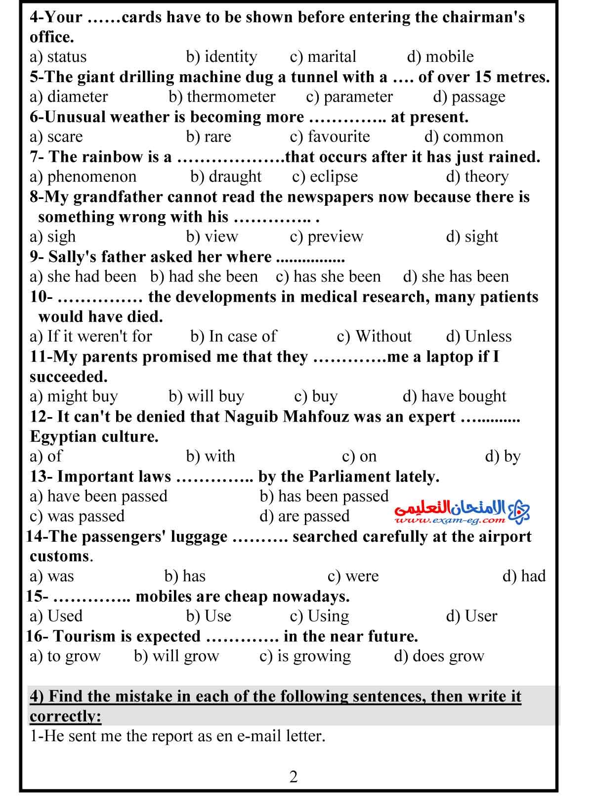امتحان لغة انجليزية 4 - الامتحان التعليمى-2
