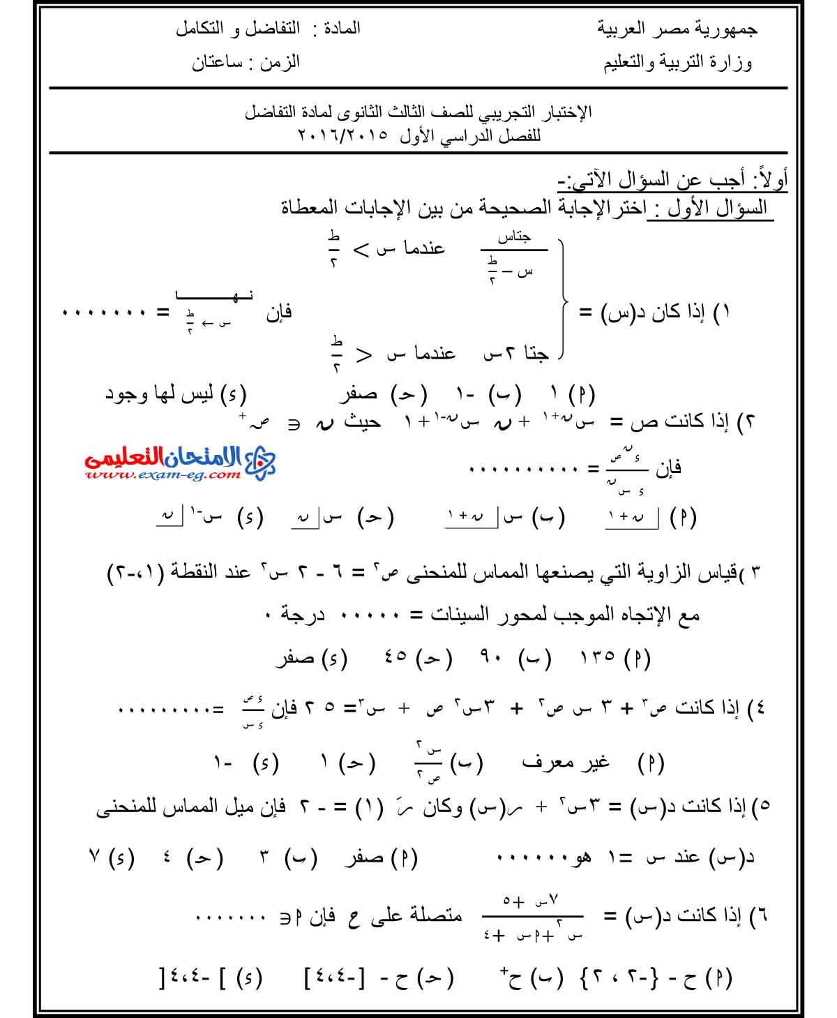 تفاضل وتكامل 1 - الامتحان التعليمى-1