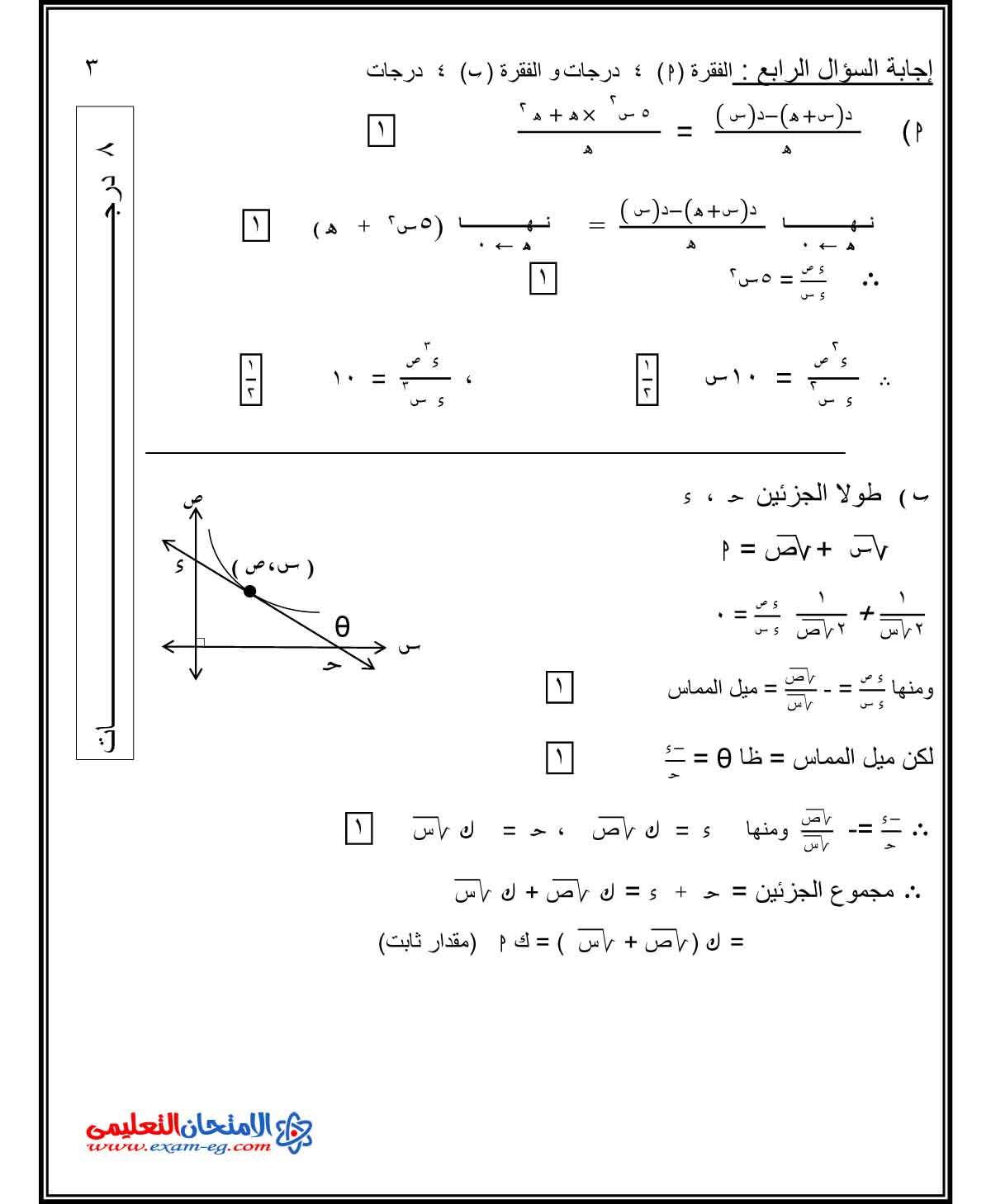 تفاضل وتكامل 1 - الامتحان التعليمى-5